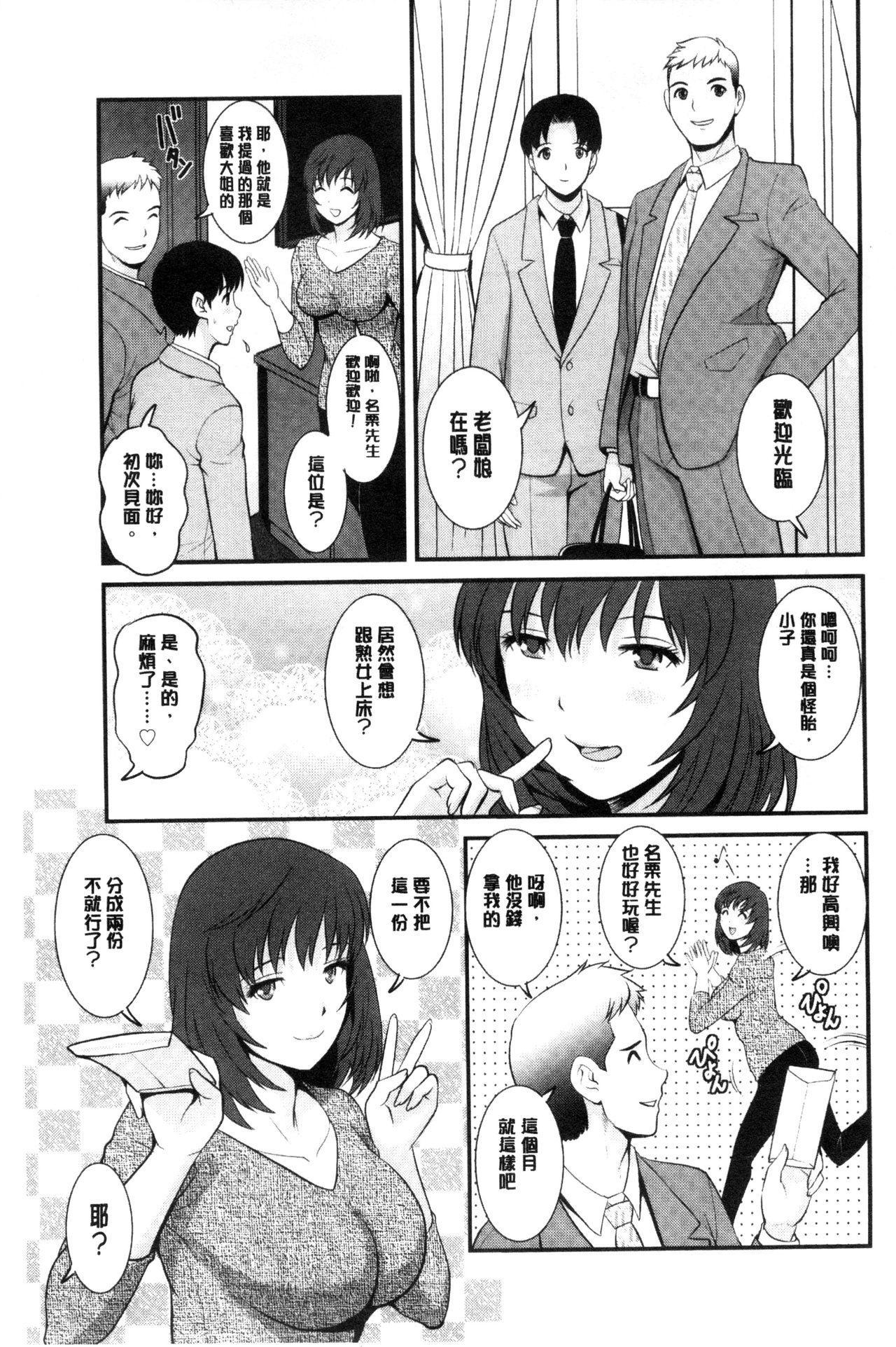 [Saigado] Part Time Manaka-san Wakazuma Enjokousai-ki | 兼職打工的愛花小姐 [Chinese] 27