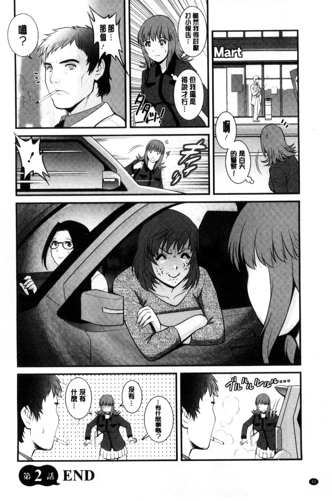 [Saigado] Part Time Manaka-san Wakazuma Enjokousai-ki | 兼職打工的愛花小姐 [Chinese] 40