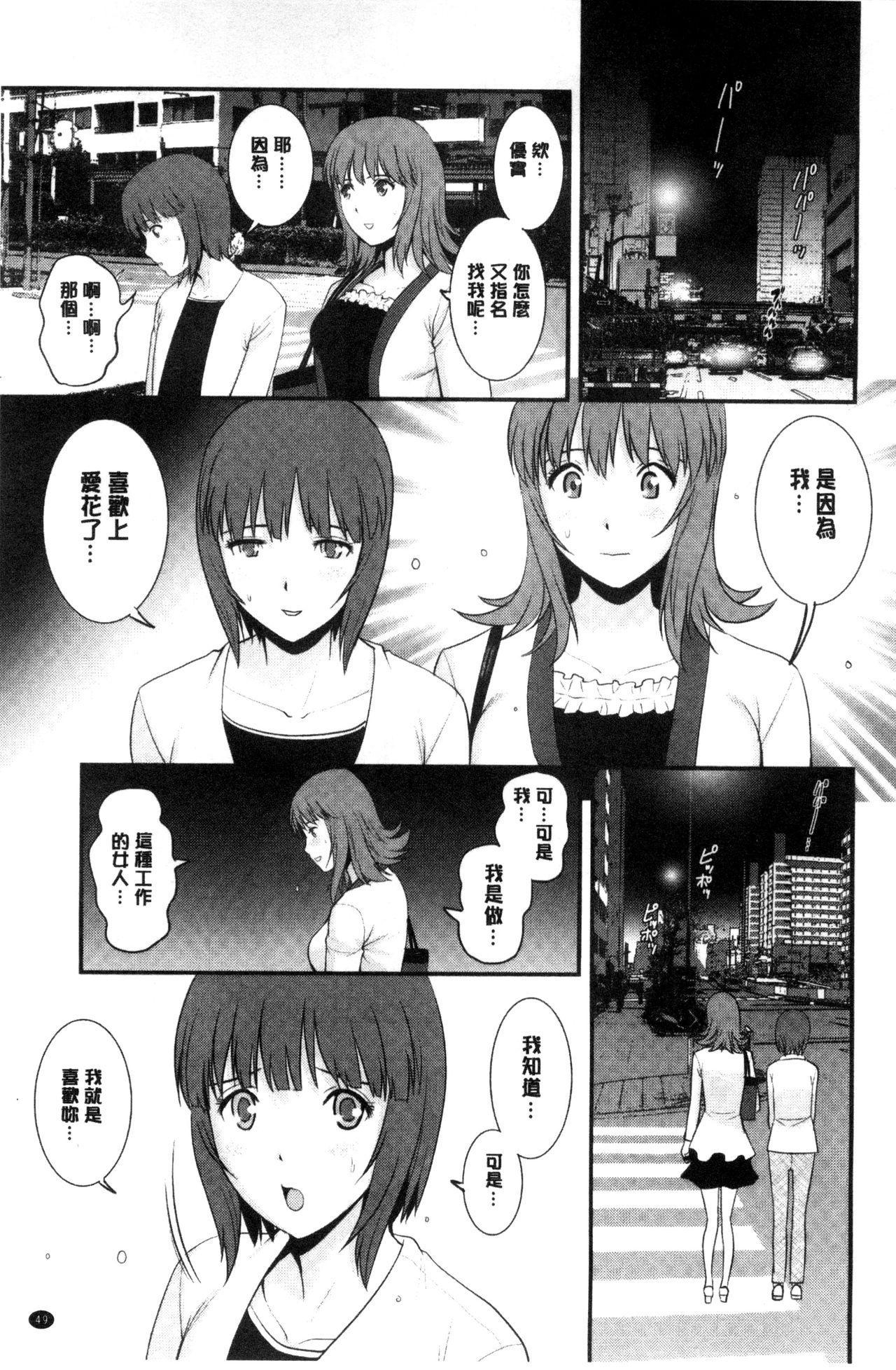 [Saigado] Part Time Manaka-san Wakazuma Enjokousai-ki | 兼職打工的愛花小姐 [Chinese] 49
