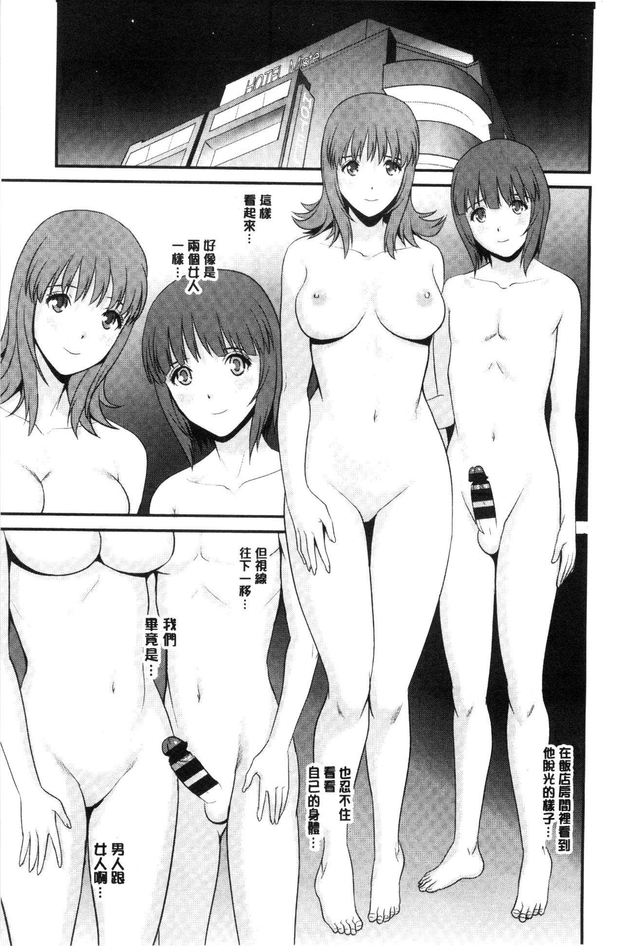[Saigado] Part Time Manaka-san Wakazuma Enjokousai-ki | 兼職打工的愛花小姐 [Chinese] 51