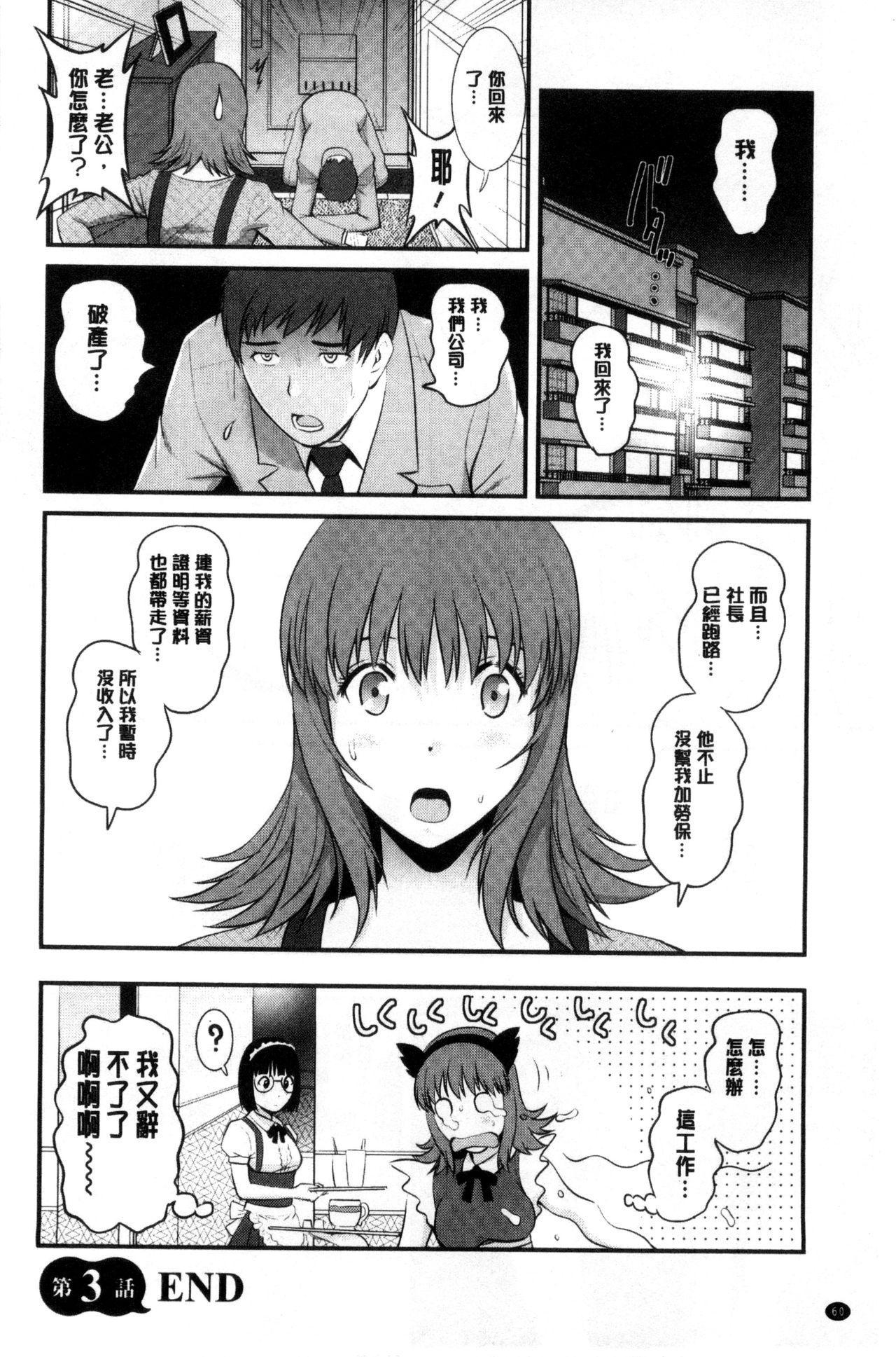 [Saigado] Part Time Manaka-san Wakazuma Enjokousai-ki | 兼職打工的愛花小姐 [Chinese] 60