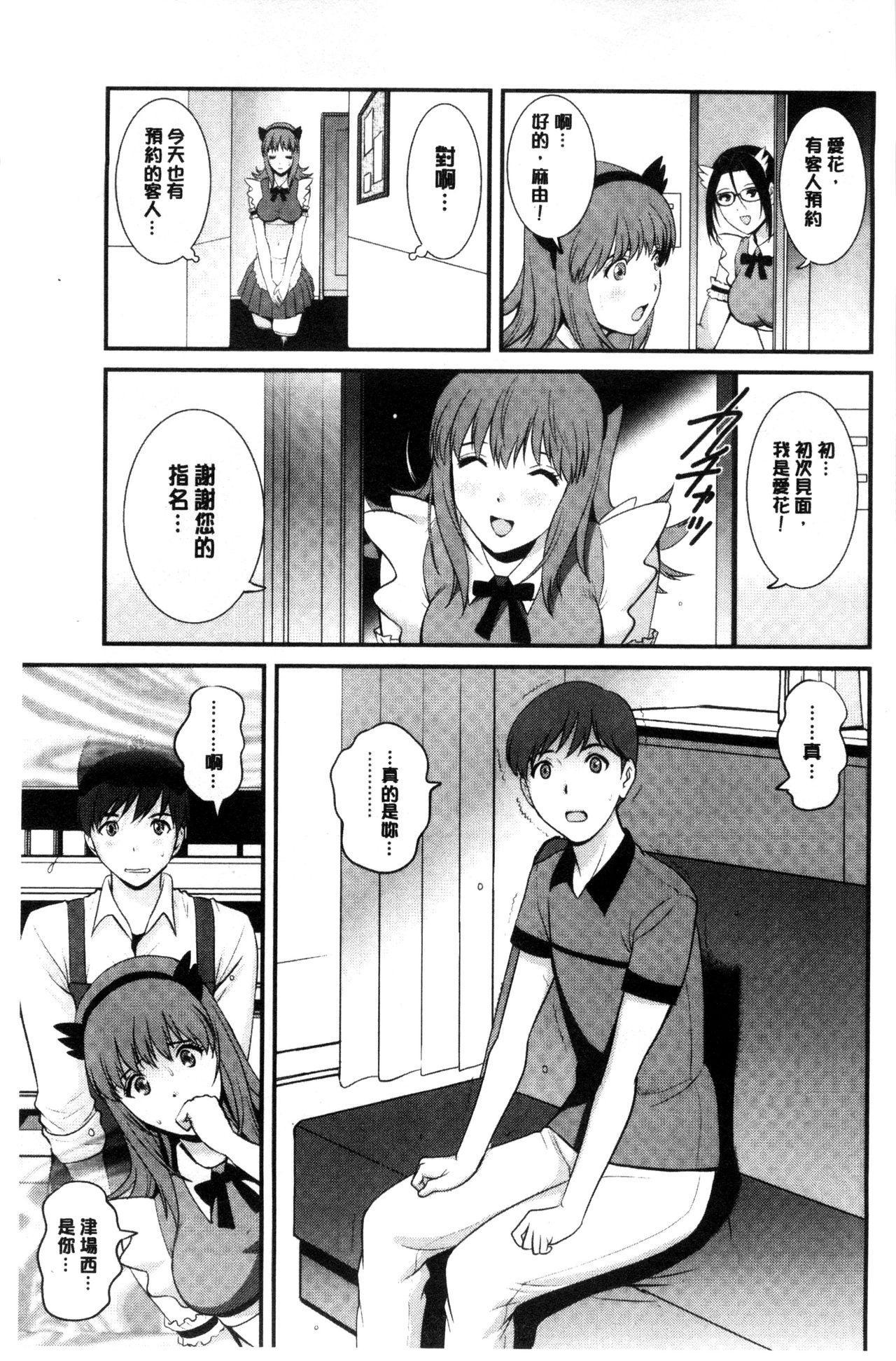 [Saigado] Part Time Manaka-san Wakazuma Enjokousai-ki | 兼職打工的愛花小姐 [Chinese] 67