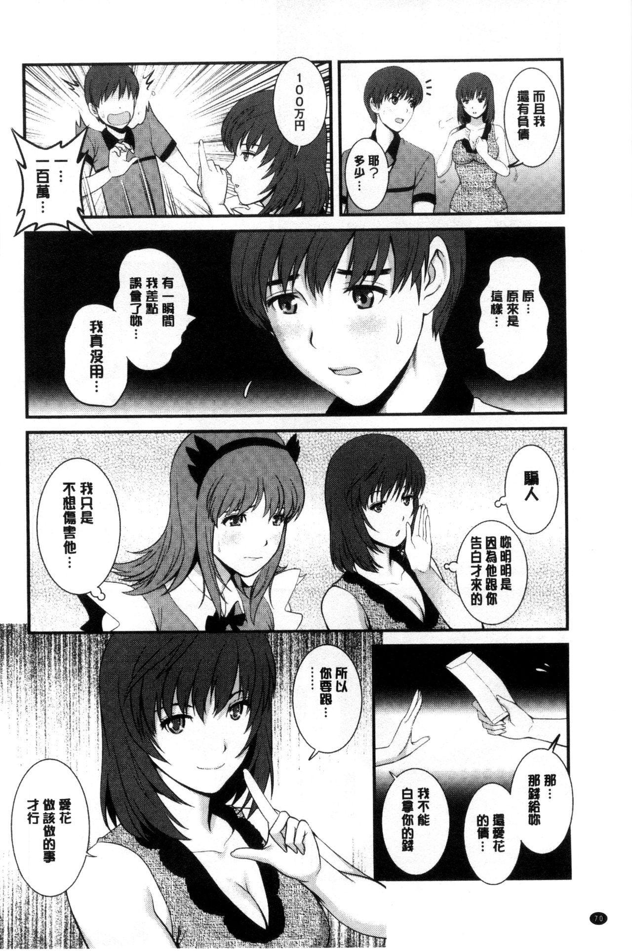 [Saigado] Part Time Manaka-san Wakazuma Enjokousai-ki | 兼職打工的愛花小姐 [Chinese] 70