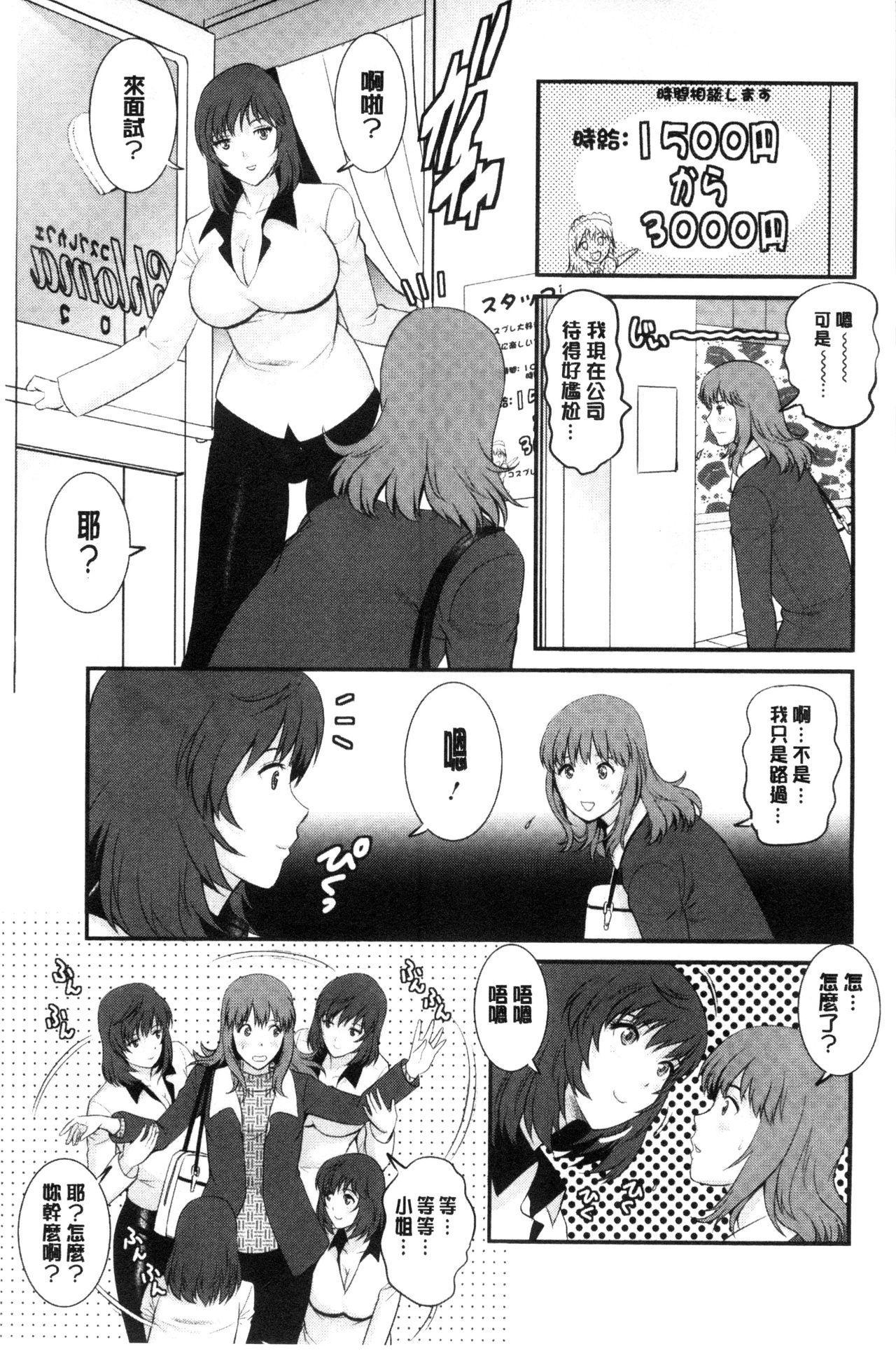 [Saigado] Part Time Manaka-san Wakazuma Enjokousai-ki | 兼職打工的愛花小姐 [Chinese] 7