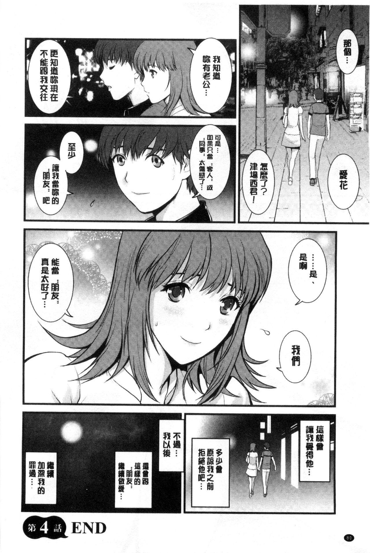 [Saigado] Part Time Manaka-san Wakazuma Enjokousai-ki | 兼職打工的愛花小姐 [Chinese] 80