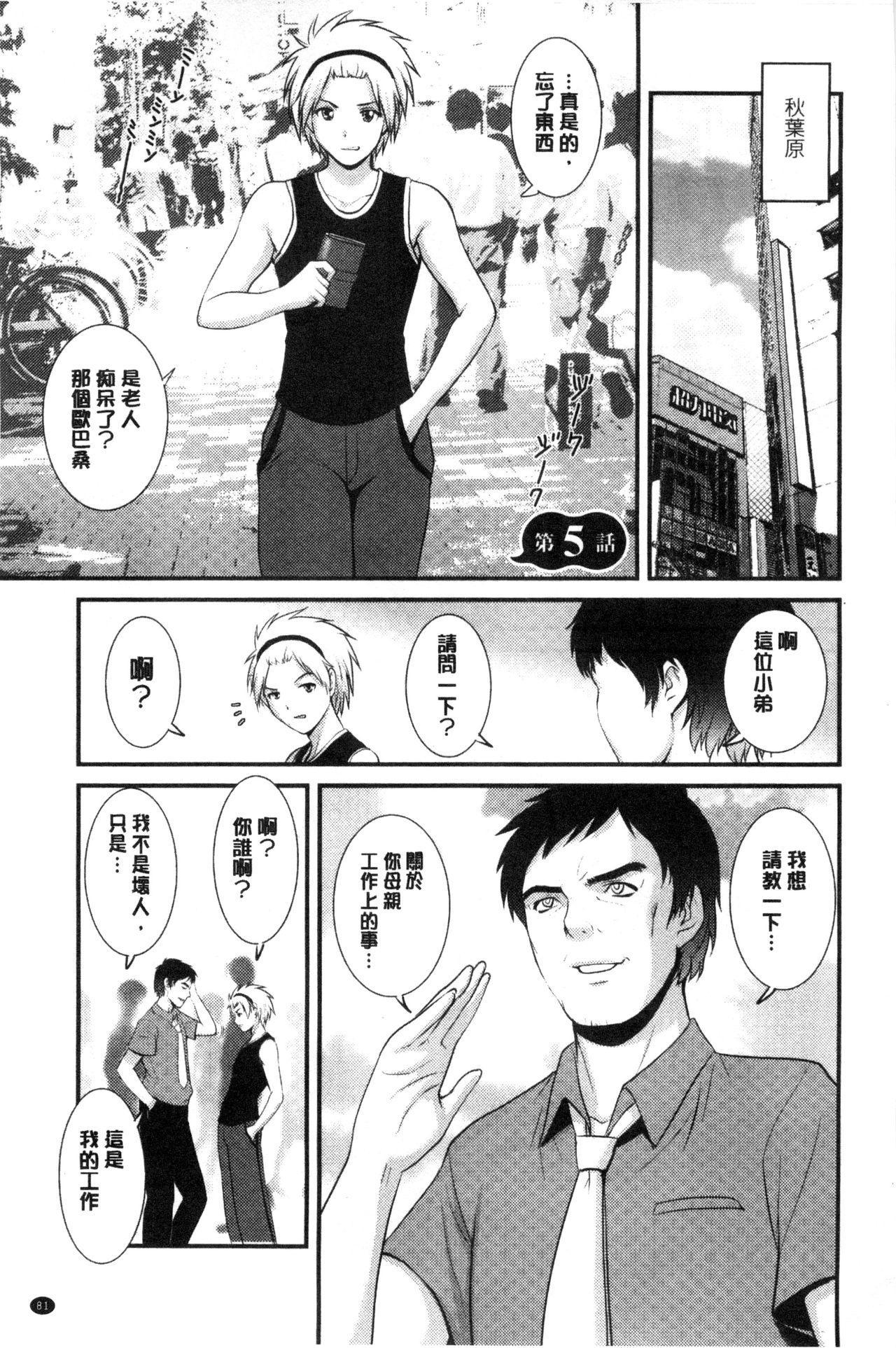 [Saigado] Part Time Manaka-san Wakazuma Enjokousai-ki | 兼職打工的愛花小姐 [Chinese] 81