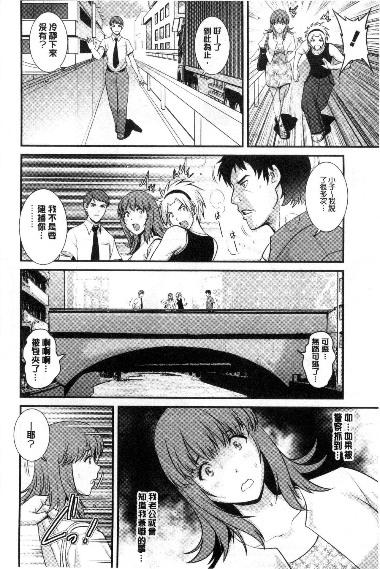[Saigado] Part Time Manaka-san Wakazuma Enjokousai-ki | 兼職打工的愛花小姐 [Chinese] 88