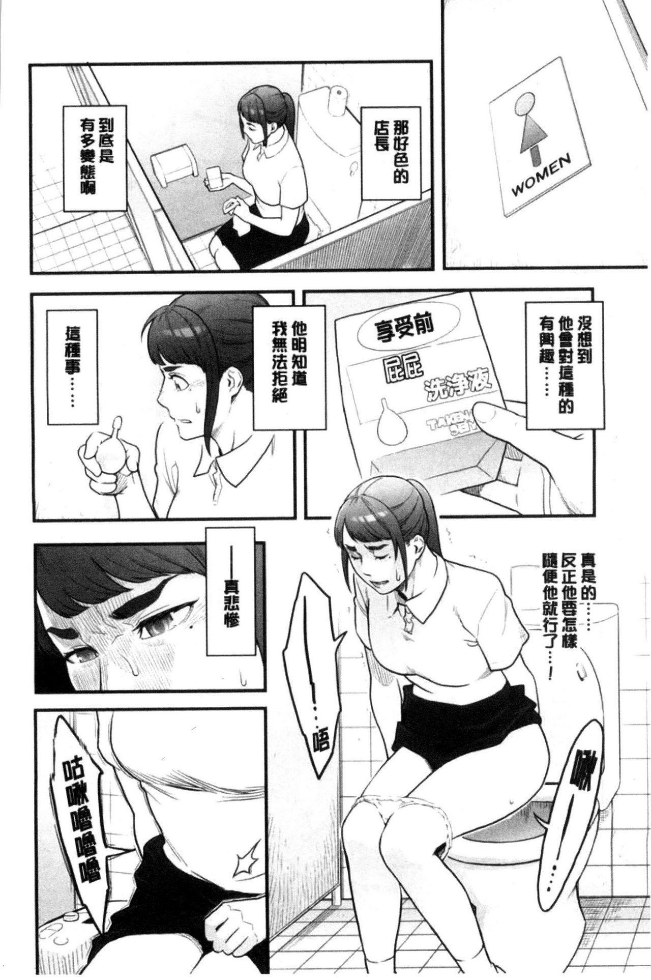 Kanojo no Mesugao - She has a indecent face   彼女的雌顏 9
