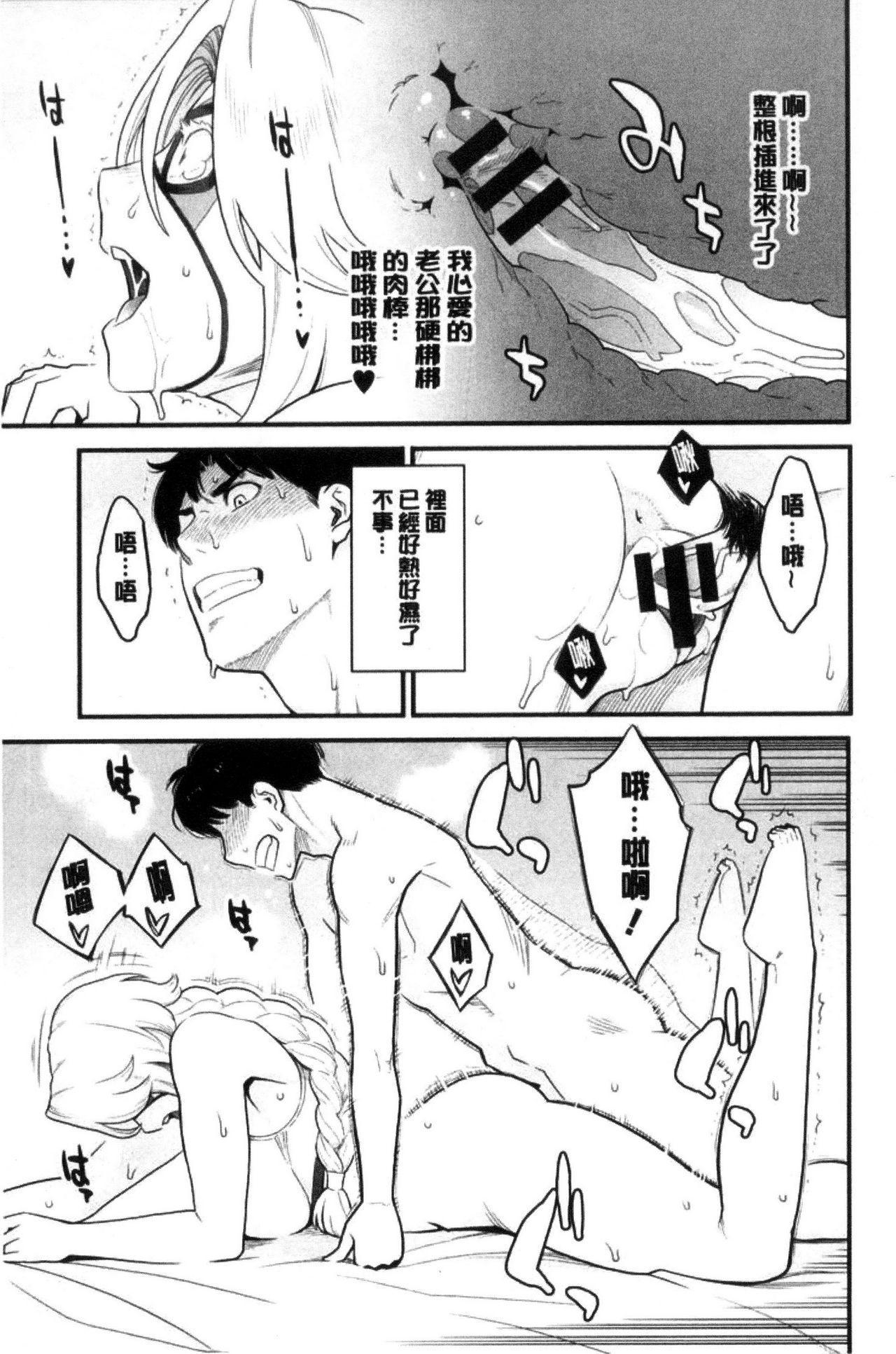 Kanojo no Mesugao - She has a indecent face   彼女的雌顏 108