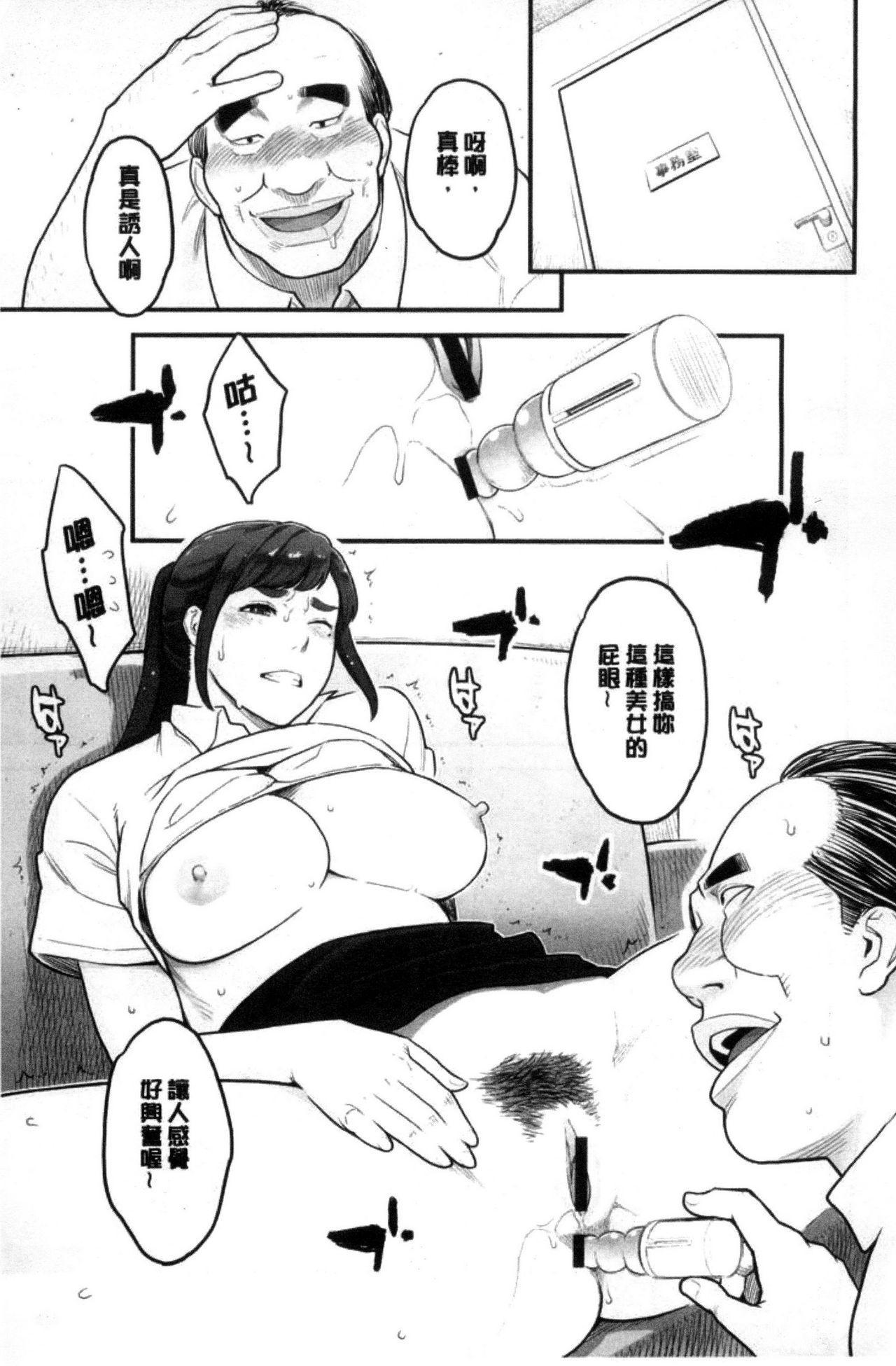 Kanojo no Mesugao - She has a indecent face   彼女的雌顏 10