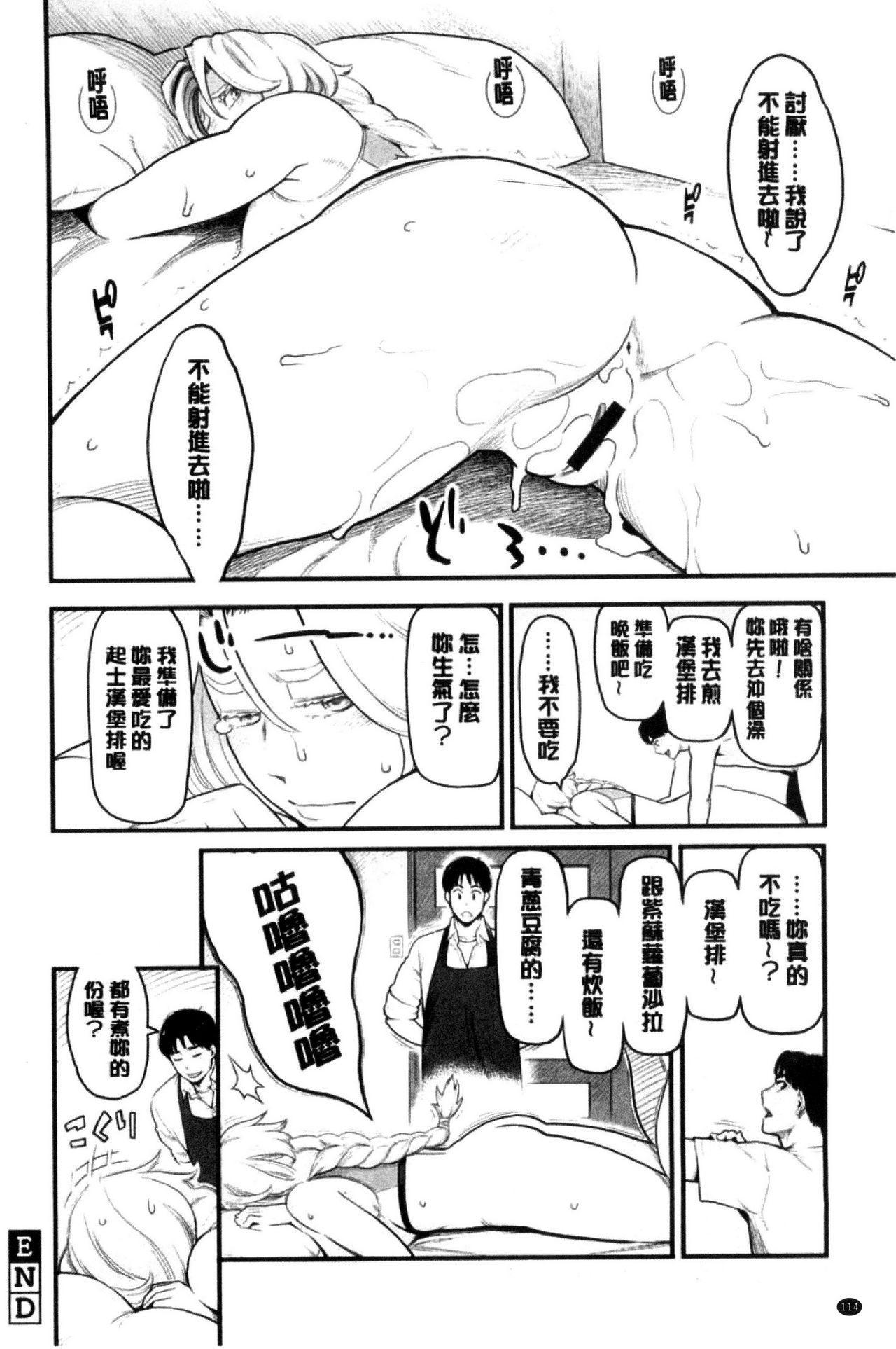 Kanojo no Mesugao - She has a indecent face   彼女的雌顏 115