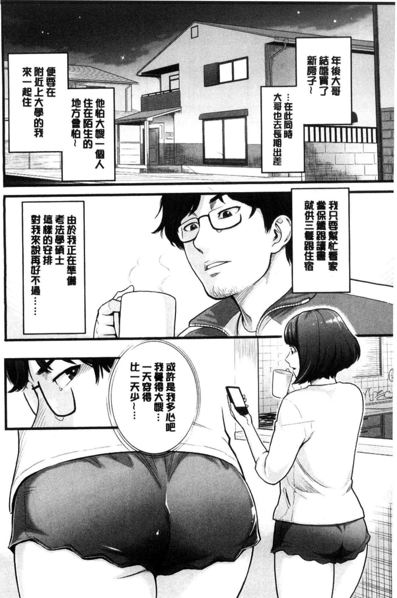 Kanojo no Mesugao - She has a indecent face   彼女的雌顏 119