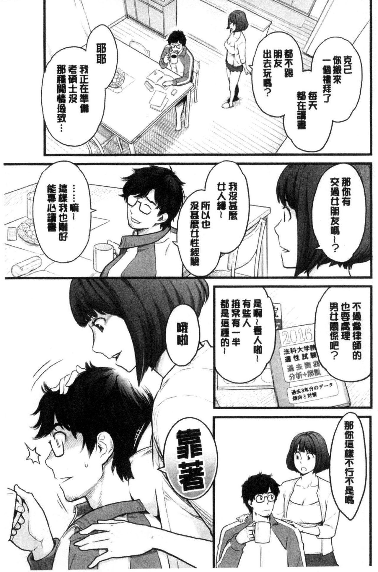 Kanojo no Mesugao - She has a indecent face   彼女的雌顏 120