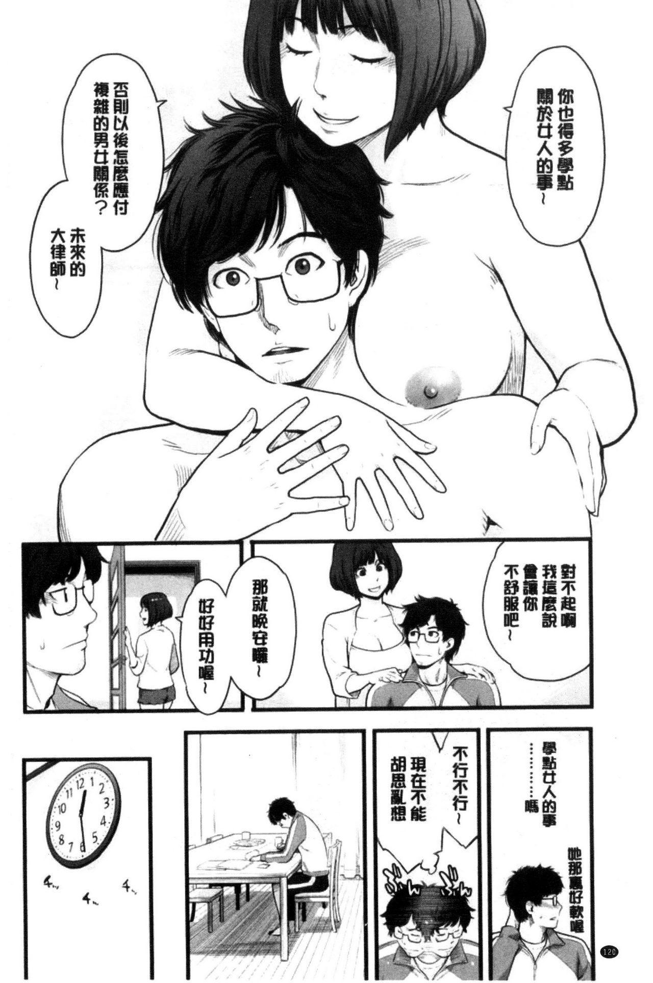 Kanojo no Mesugao - She has a indecent face   彼女的雌顏 121