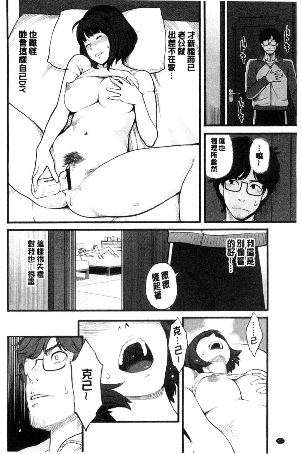 Kanojo no Mesugao - She has a indecent face   彼女的雌顏 123