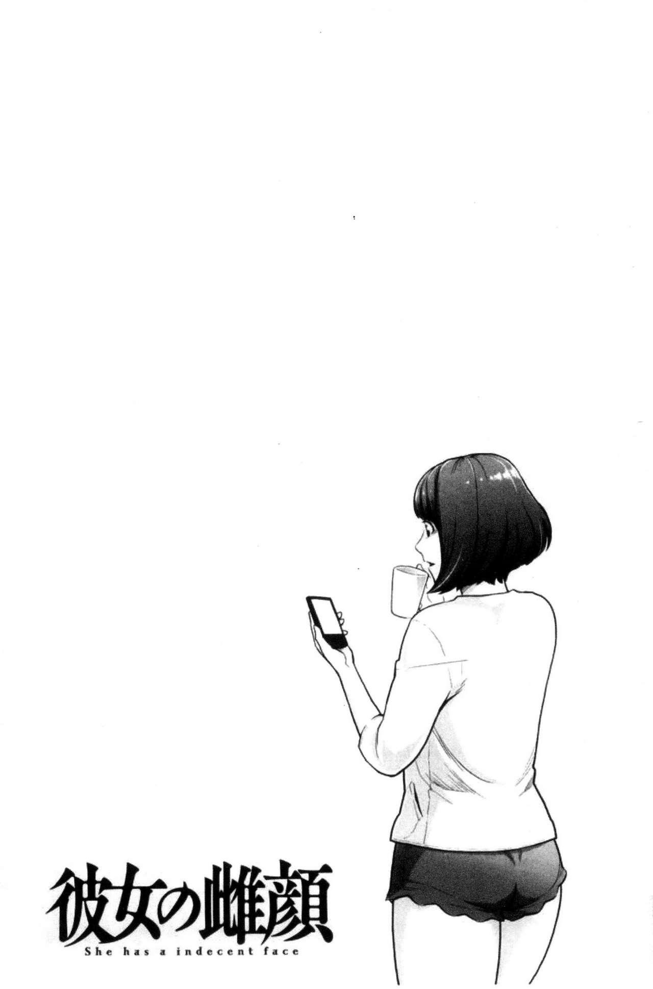 Kanojo no Mesugao - She has a indecent face   彼女的雌顏 154