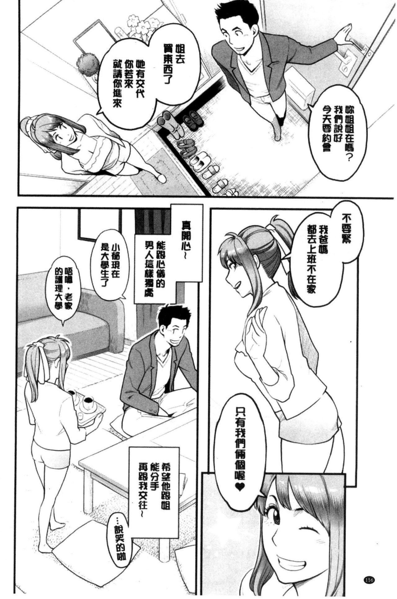 Kanojo no Mesugao - She has a indecent face   彼女的雌顏 157