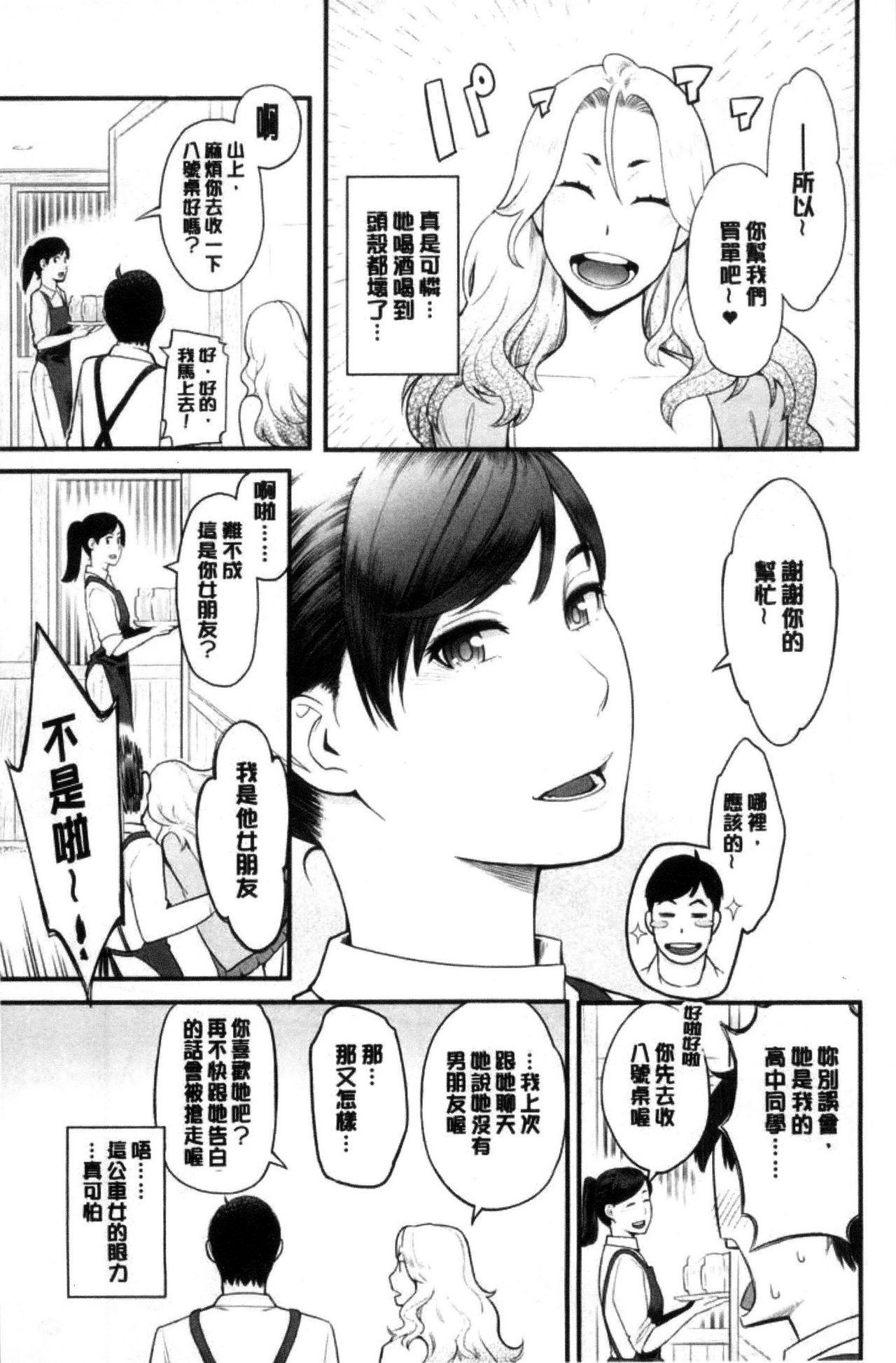 Kanojo no Mesugao - She has a indecent face   彼女的雌顏 178