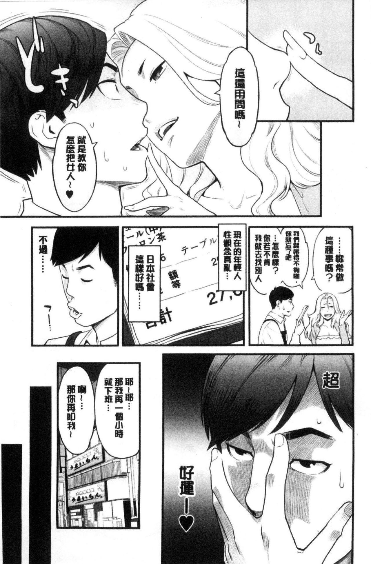 Kanojo no Mesugao - She has a indecent face   彼女的雌顏 180
