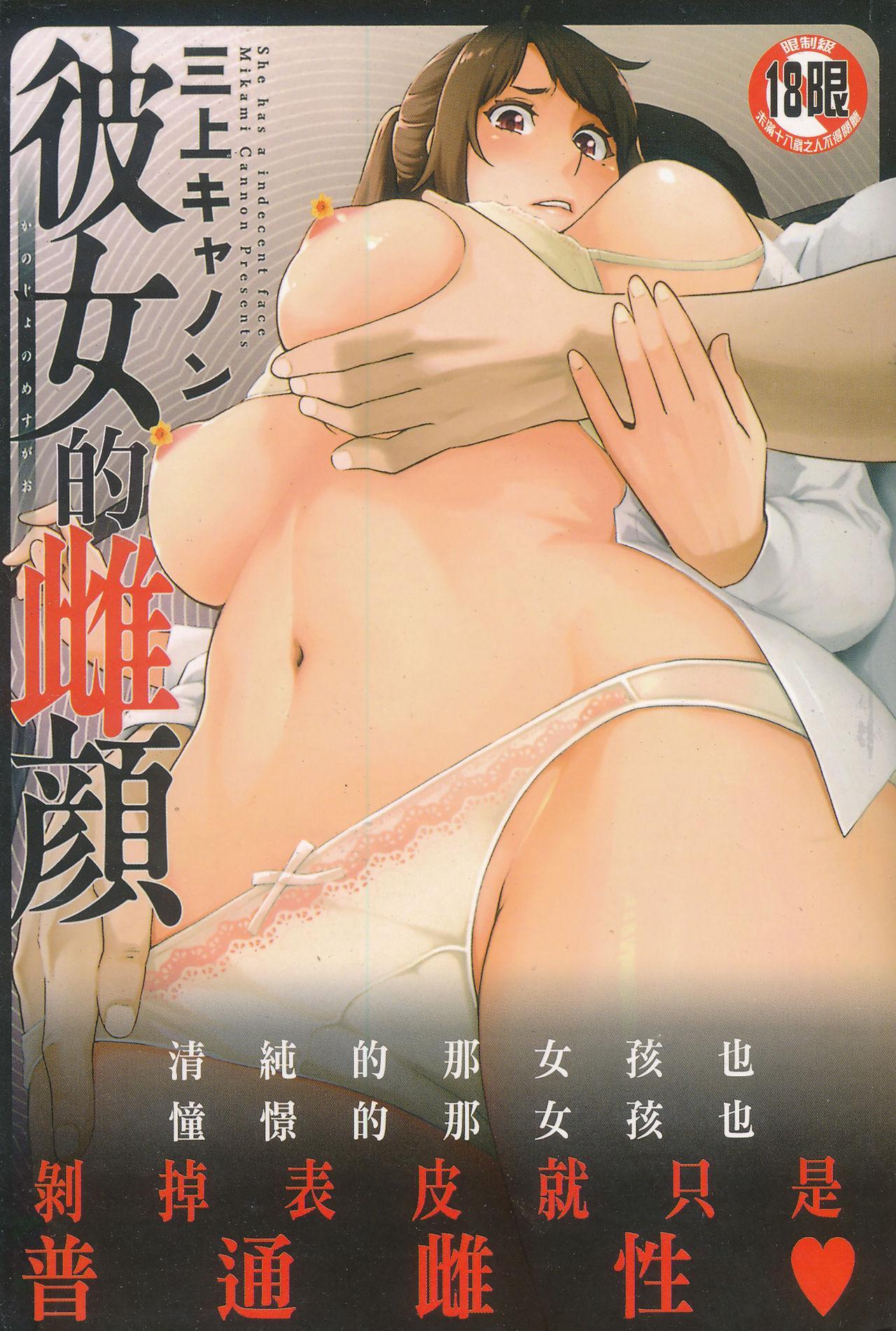 Kanojo no Mesugao - She has a indecent face   彼女的雌顏 1