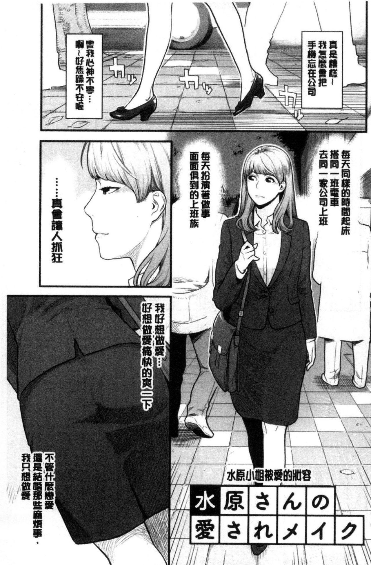 Kanojo no Mesugao - She has a indecent face   彼女的雌顏 22