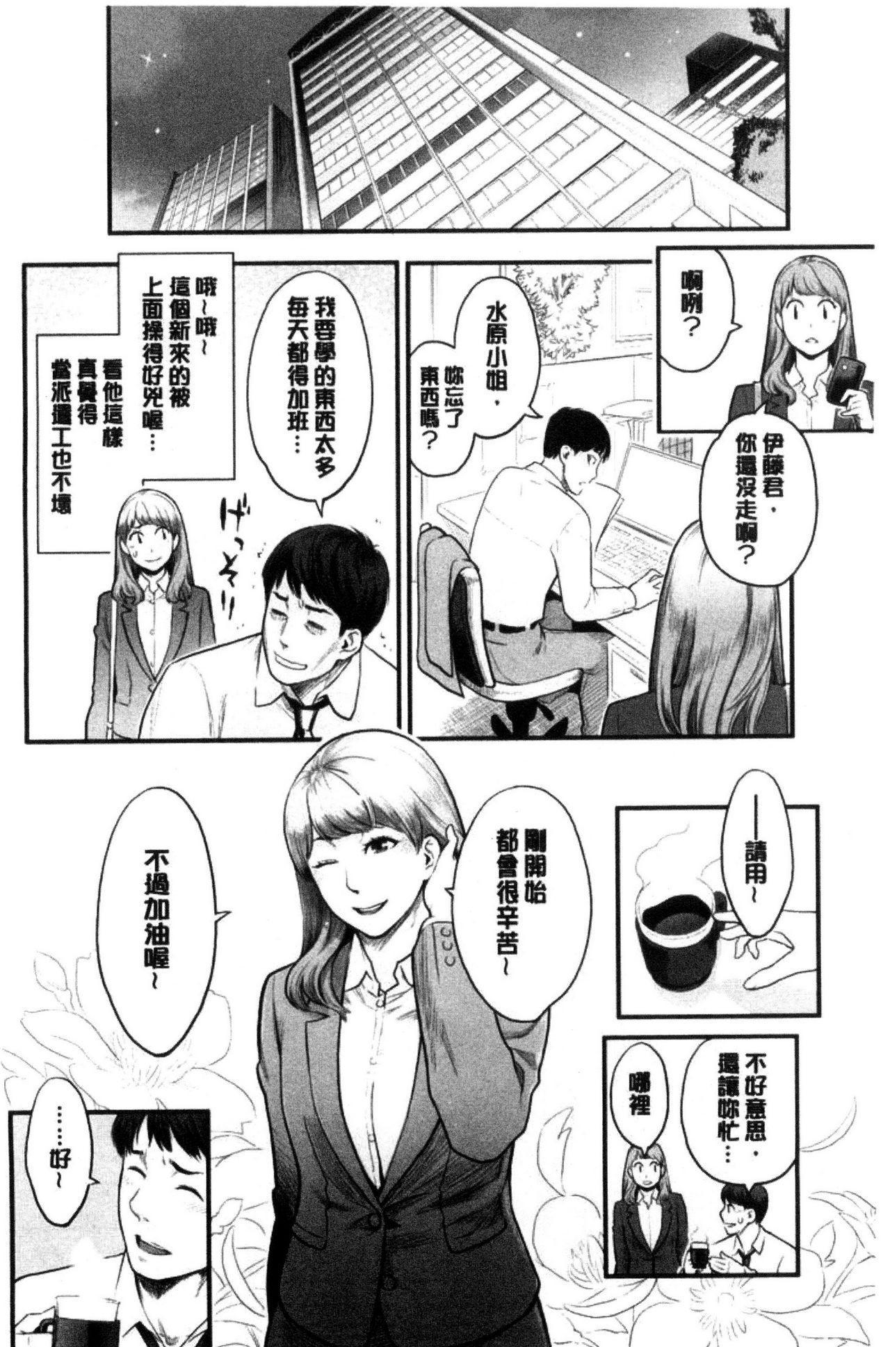 Kanojo no Mesugao - She has a indecent face   彼女的雌顏 23