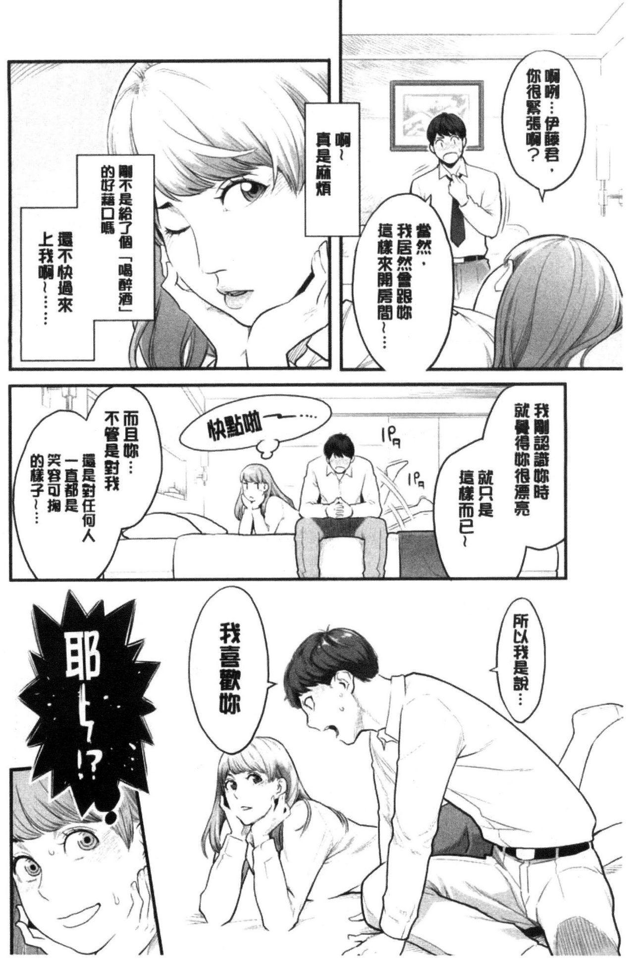 Kanojo no Mesugao - She has a indecent face   彼女的雌顏 25