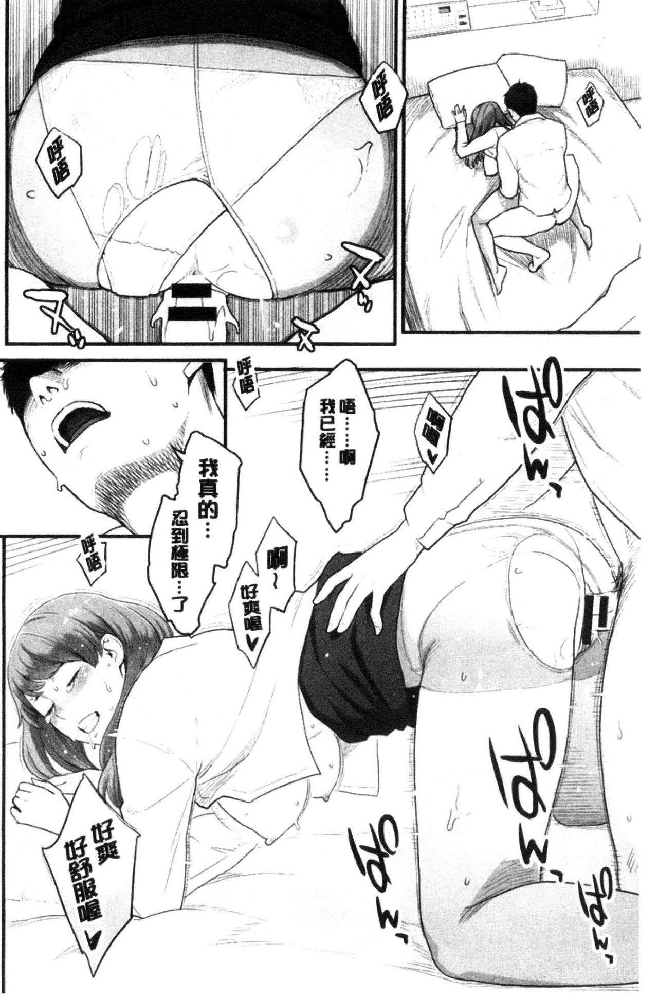 Kanojo no Mesugao - She has a indecent face   彼女的雌顏 35