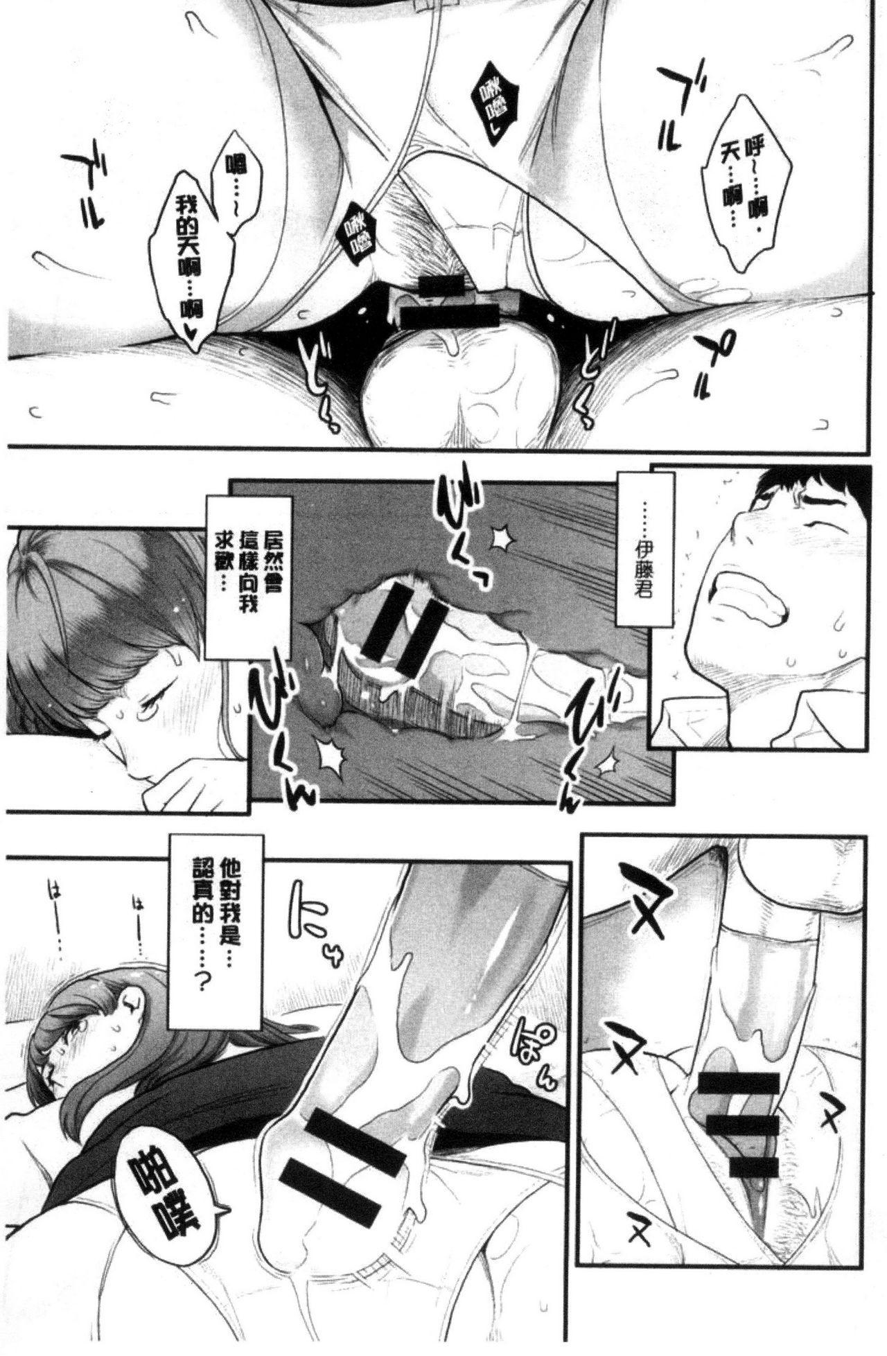 Kanojo no Mesugao - She has a indecent face   彼女的雌顏 38