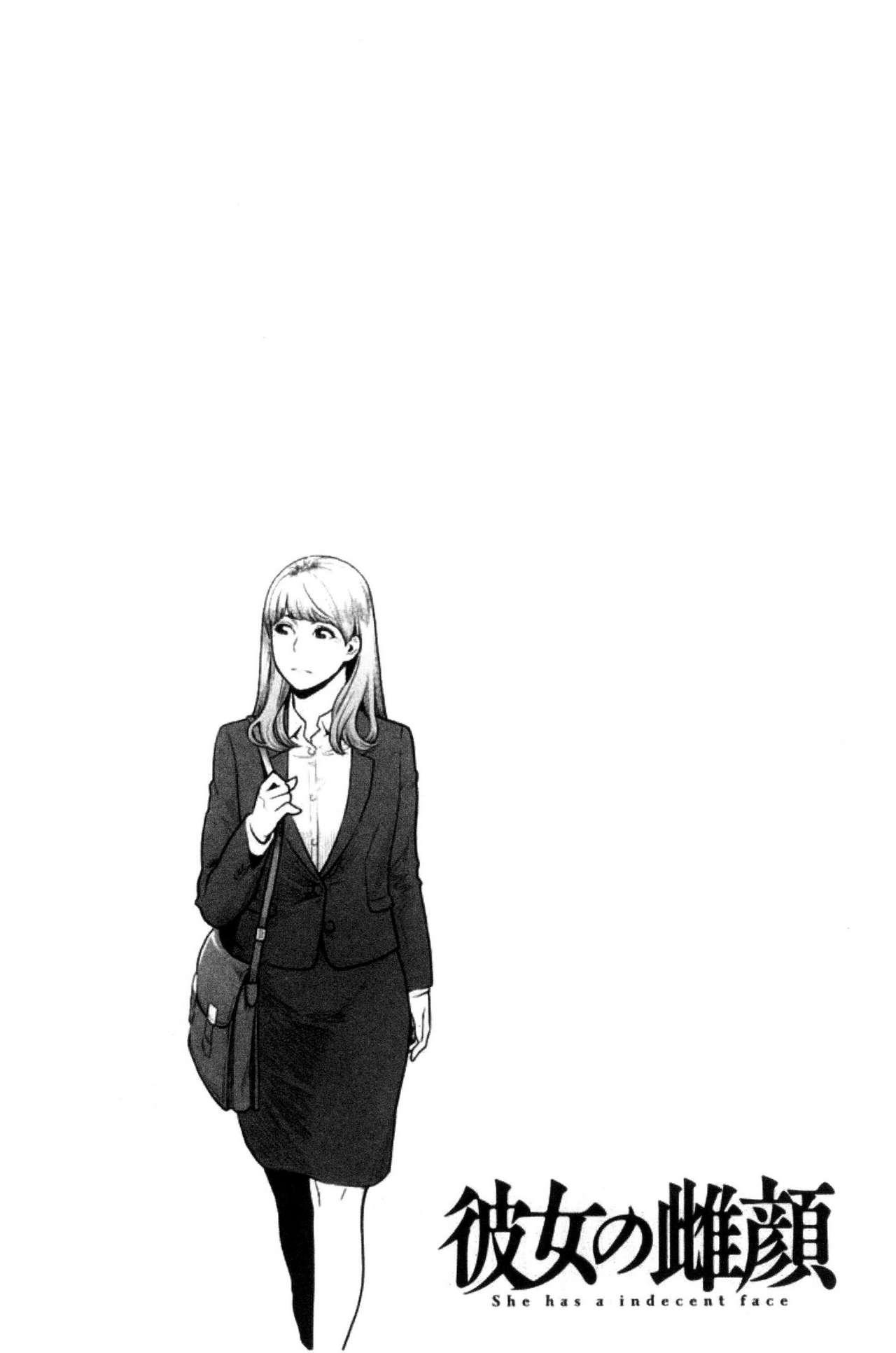 Kanojo no Mesugao - She has a indecent face   彼女的雌顏 41