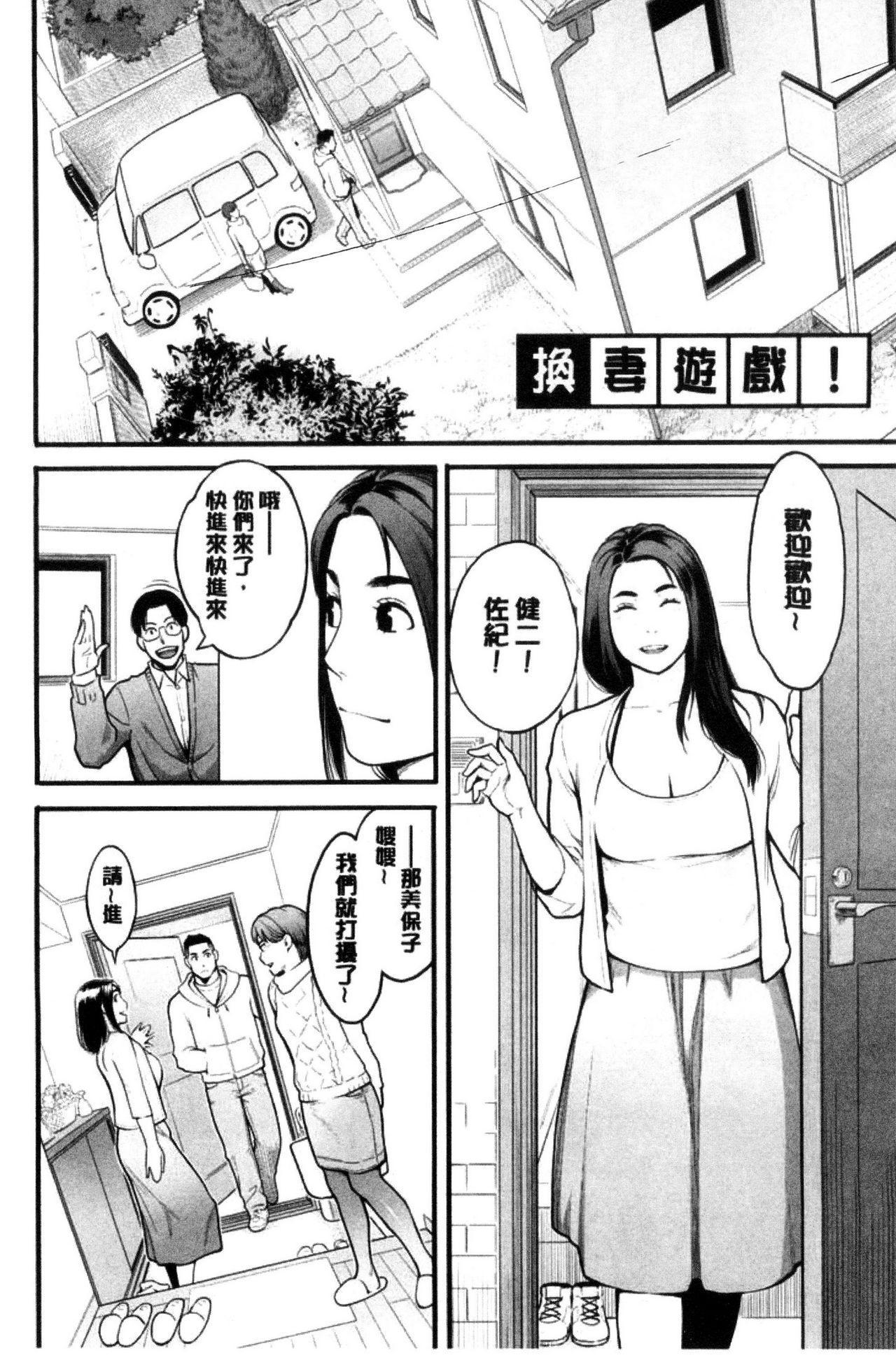Kanojo no Mesugao - She has a indecent face   彼女的雌顏 43