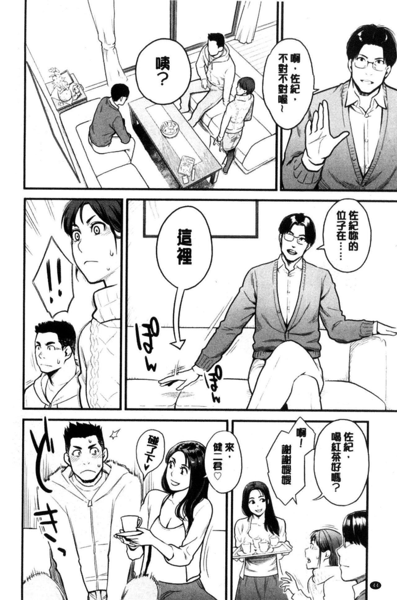 Kanojo no Mesugao - She has a indecent face   彼女的雌顏 45