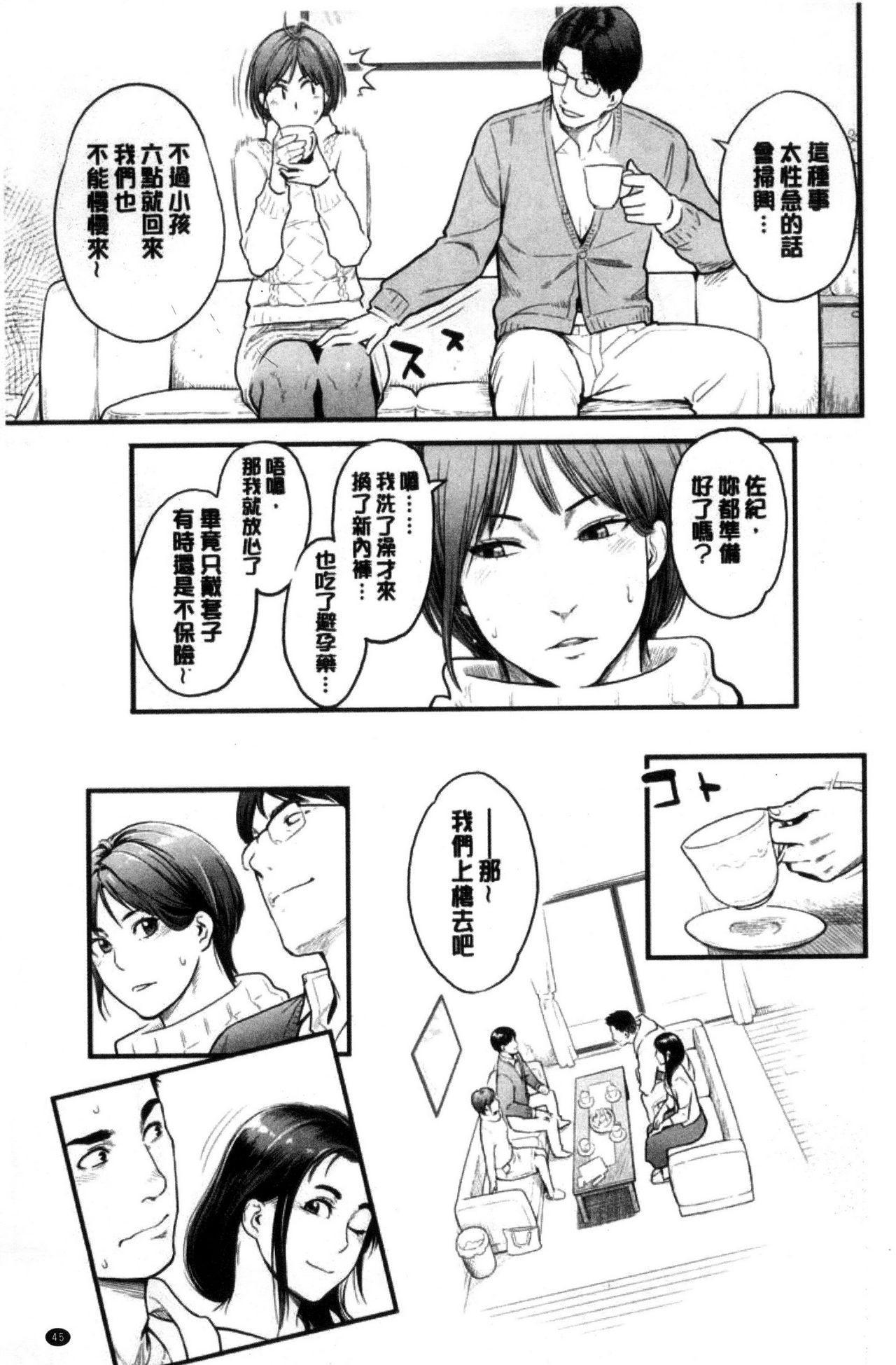 Kanojo no Mesugao - She has a indecent face   彼女的雌顏 46