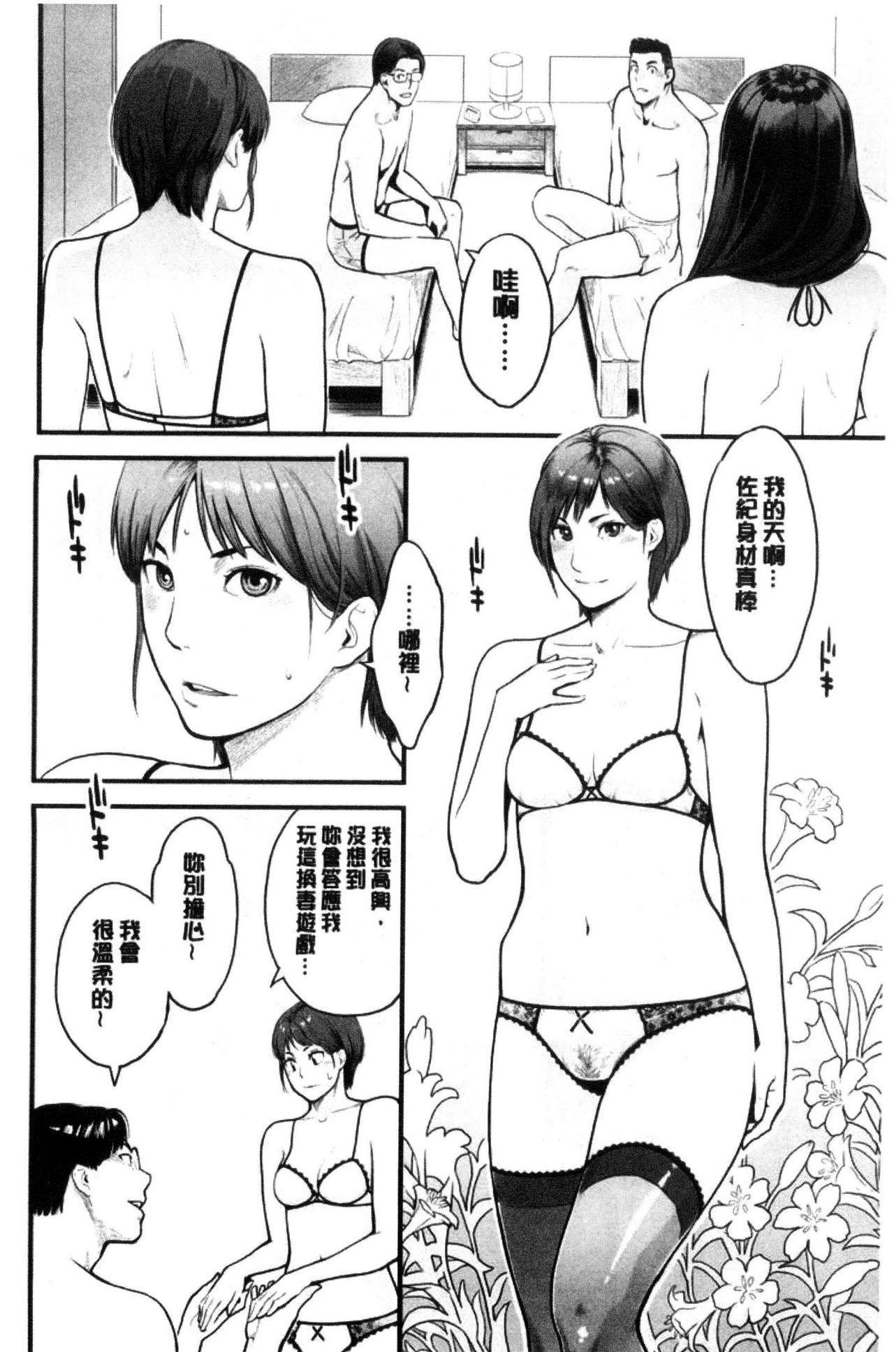 Kanojo no Mesugao - She has a indecent face   彼女的雌顏 47