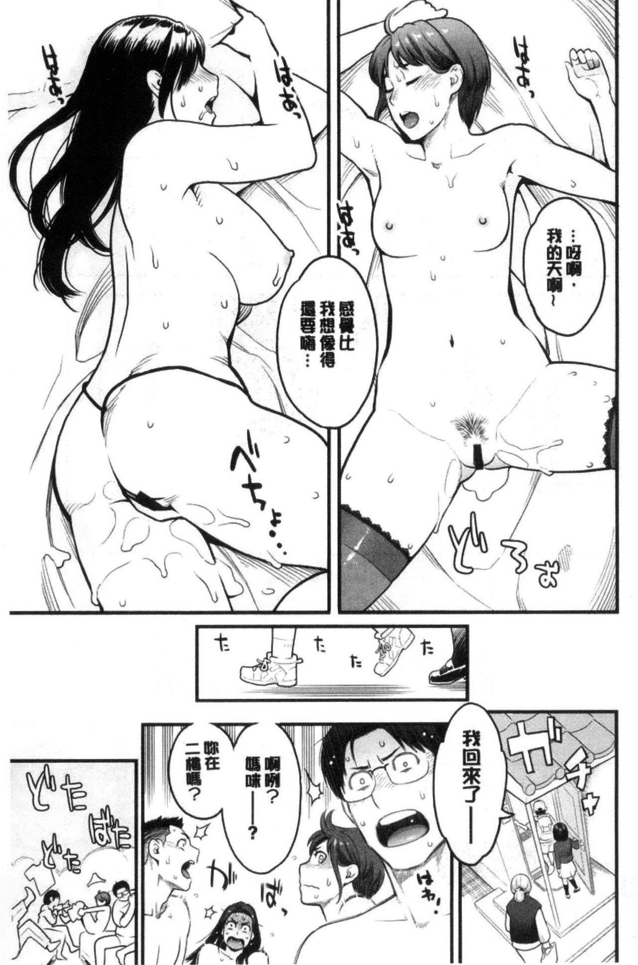 Kanojo no Mesugao - She has a indecent face   彼女的雌顏 58