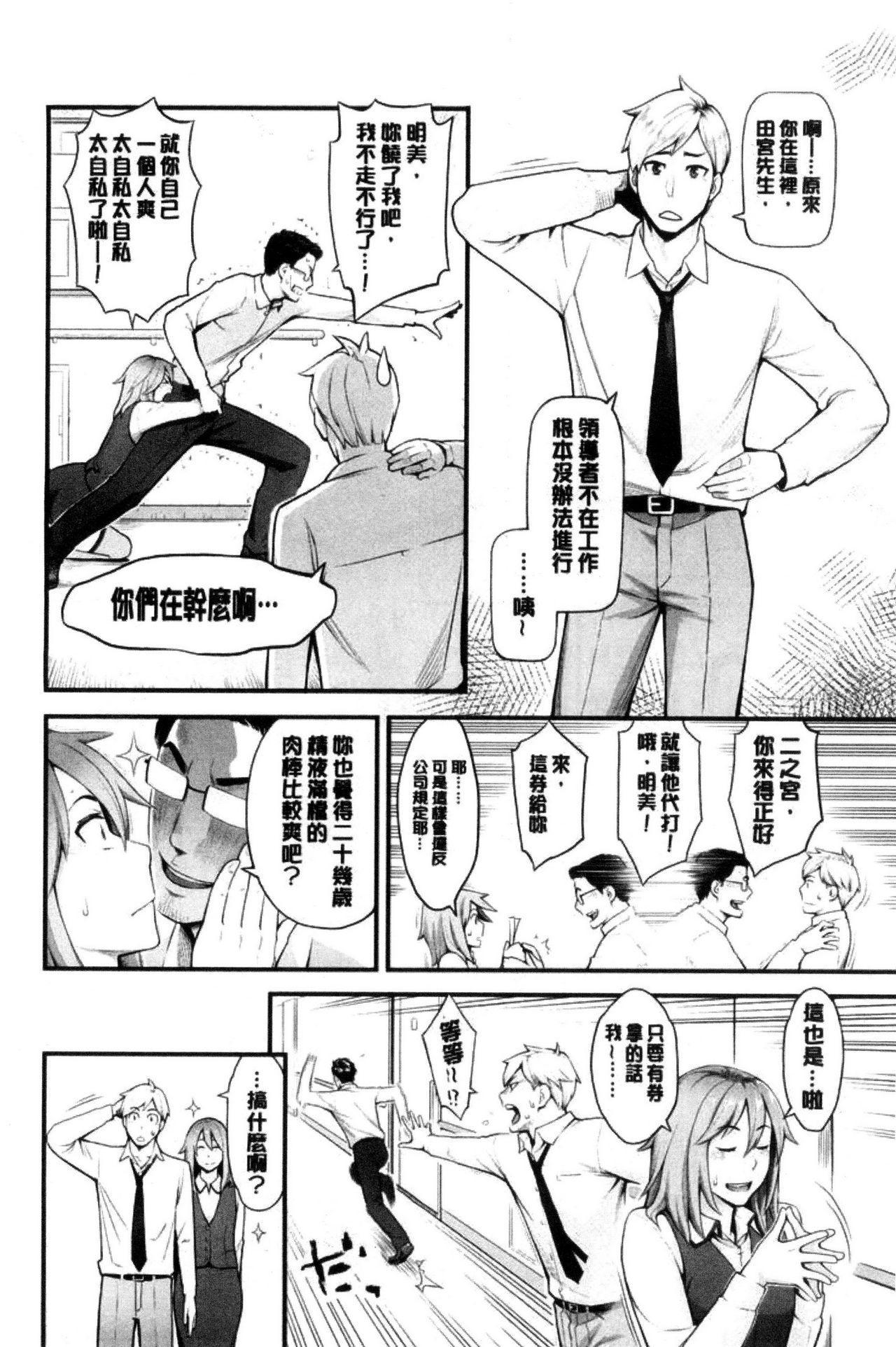 Kanojo no Mesugao - She has a indecent face   彼女的雌顏 65