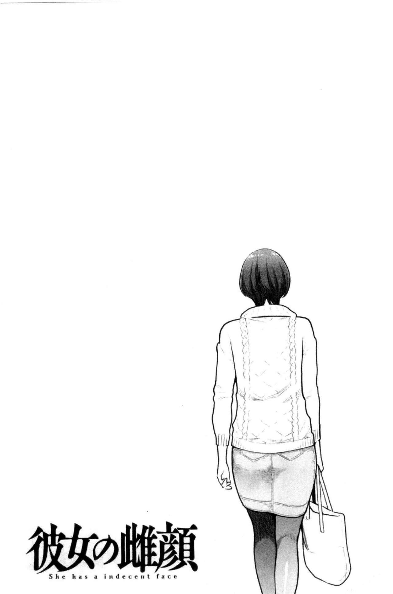 Kanojo no Mesugao - She has a indecent face   彼女的雌顏 78