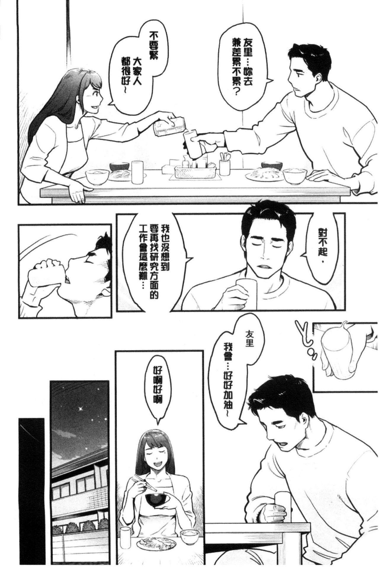 Kanojo no Mesugao - She has a indecent face   彼女的雌顏 7