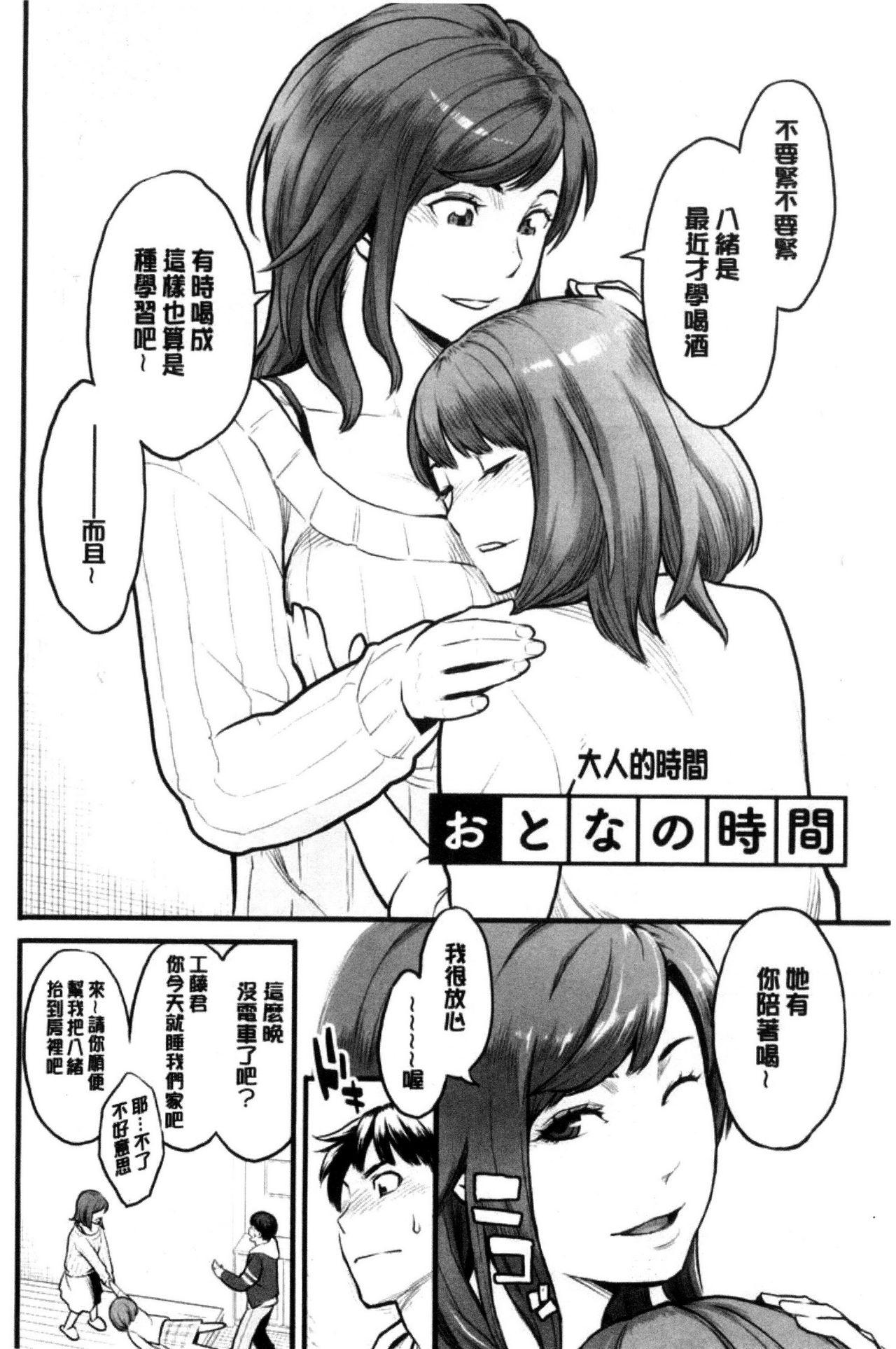 Kanojo no Mesugao - She has a indecent face   彼女的雌顏 81