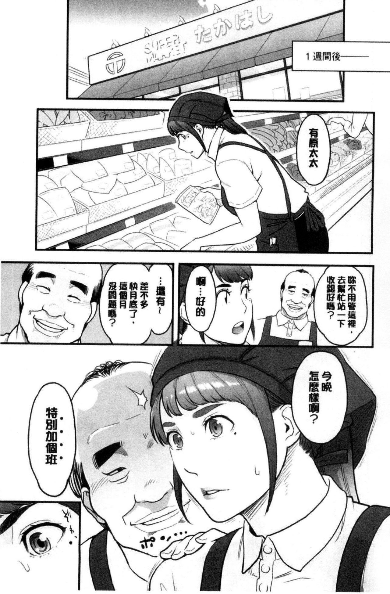 Kanojo no Mesugao - She has a indecent face   彼女的雌顏 8