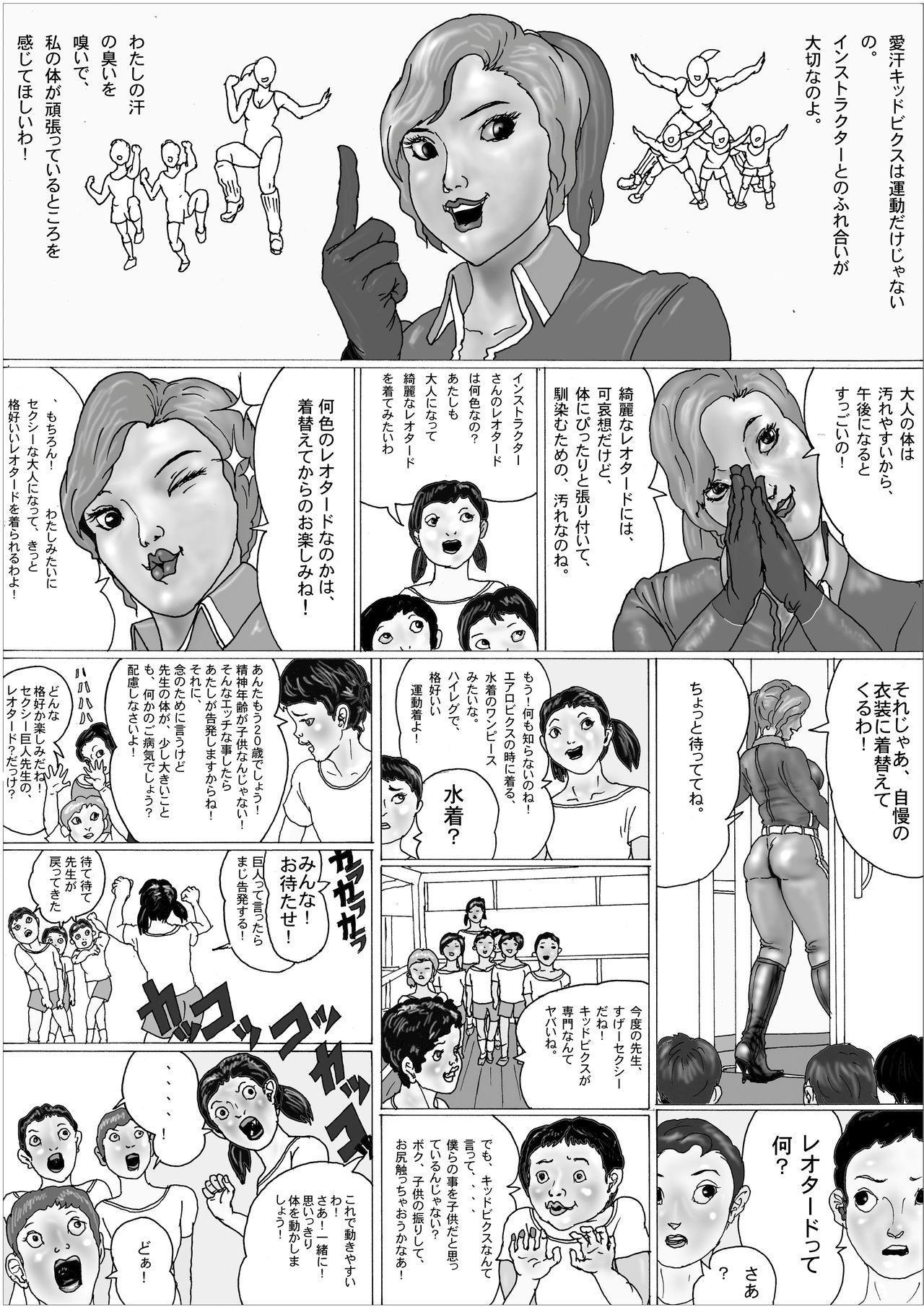 Kyosei kara Kita Aerobi Instructor K - Aerobics Instructor K came from a huge star 82