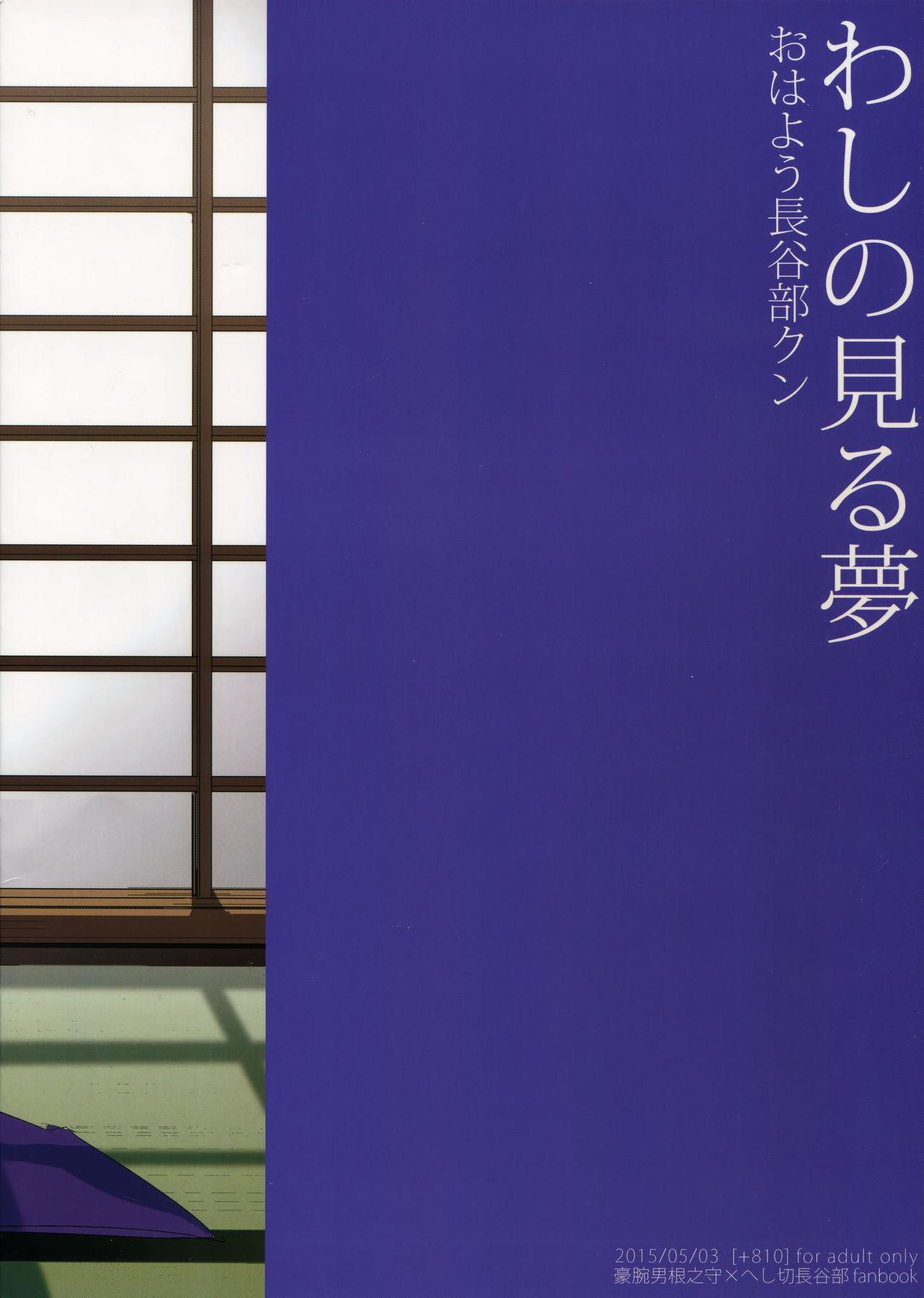 Washi no Miru Yume Ohayou Hasebe-kun 17