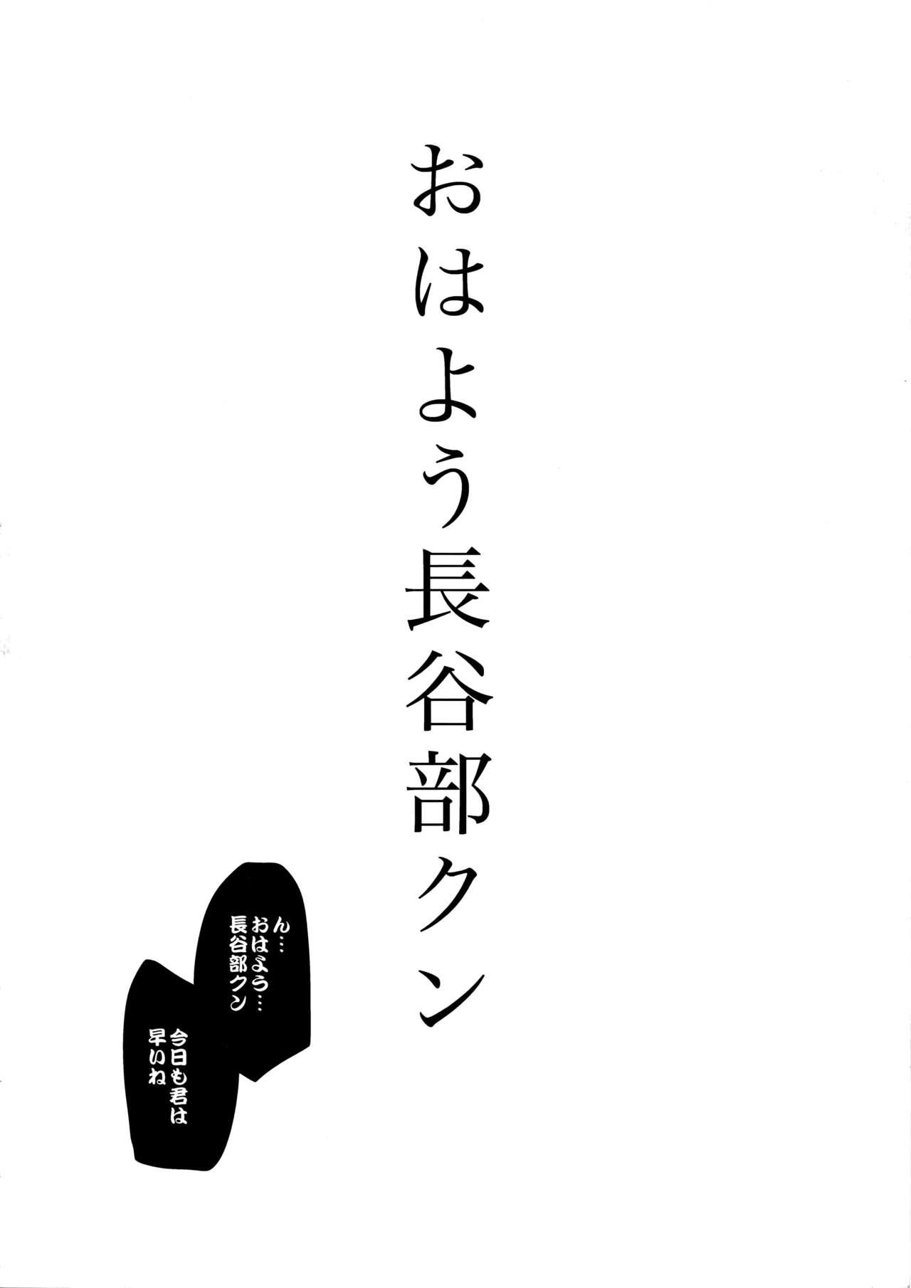 Washi no Miru Yume Ohayou Hasebe-kun 2