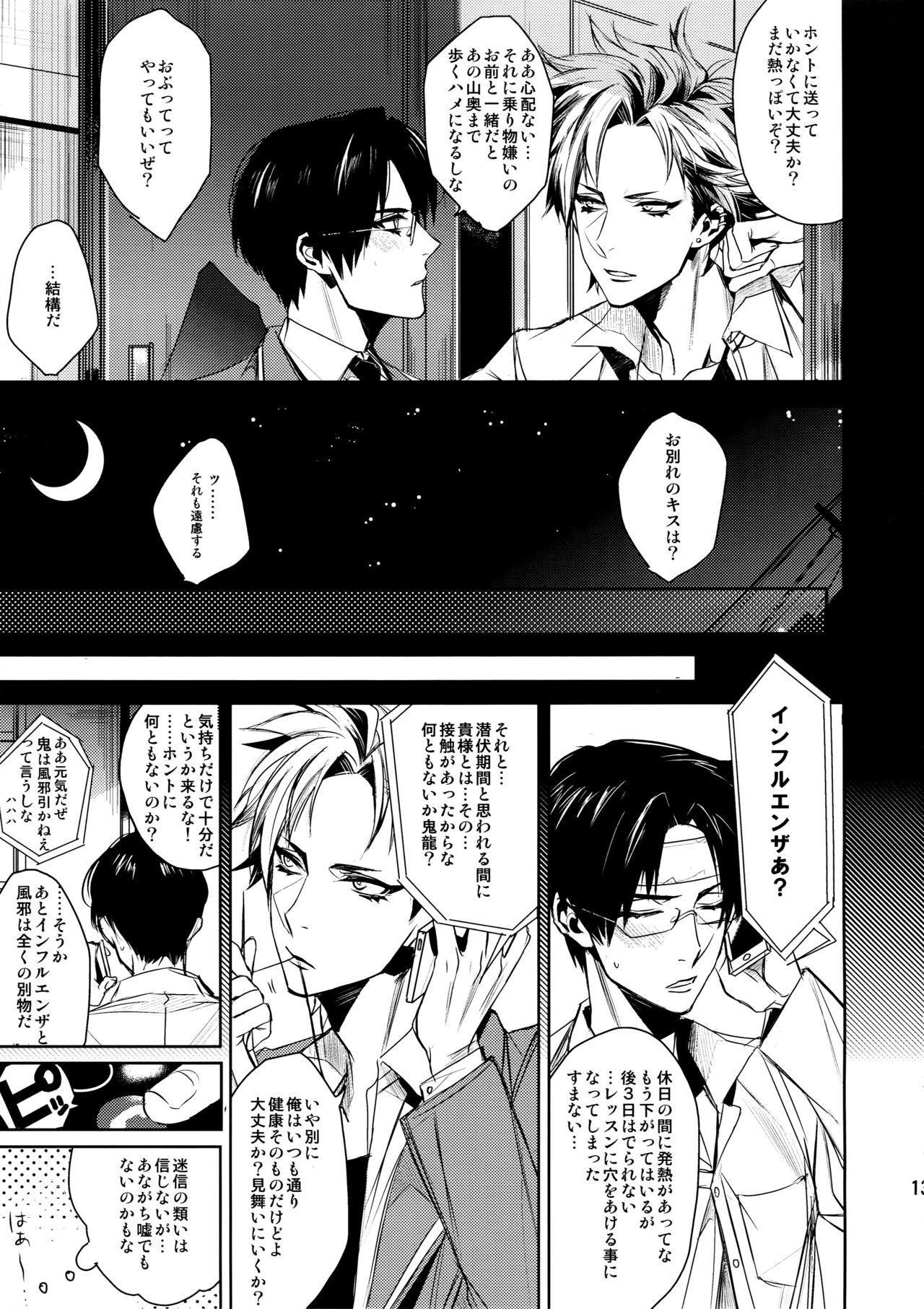 (SUPER25) [+810 (Yamada Non)] 36-do 9-bu no Binetsu (Ensemble Stars!) 11