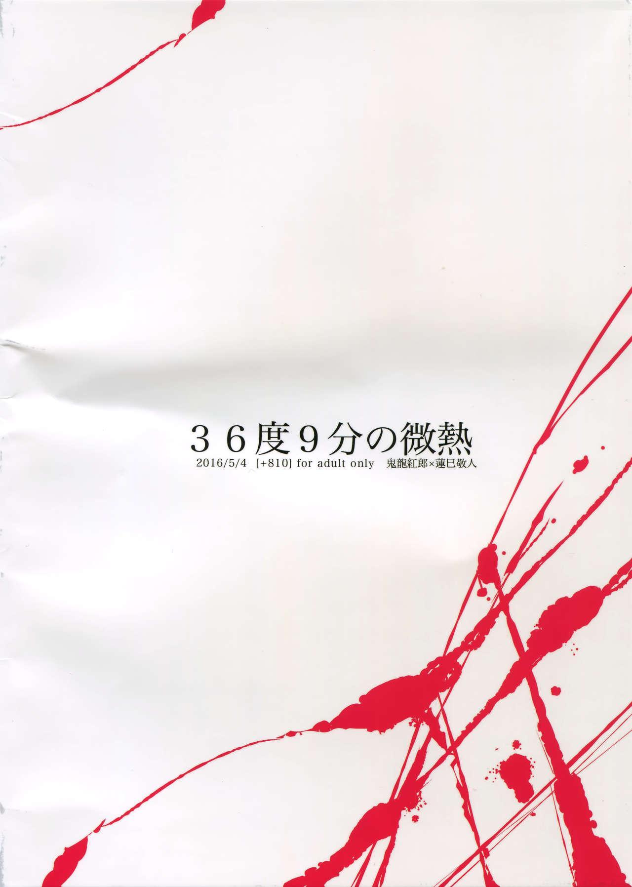 (SUPER25) [+810 (Yamada Non)] 36-do 9-bu no Binetsu (Ensemble Stars!) 13