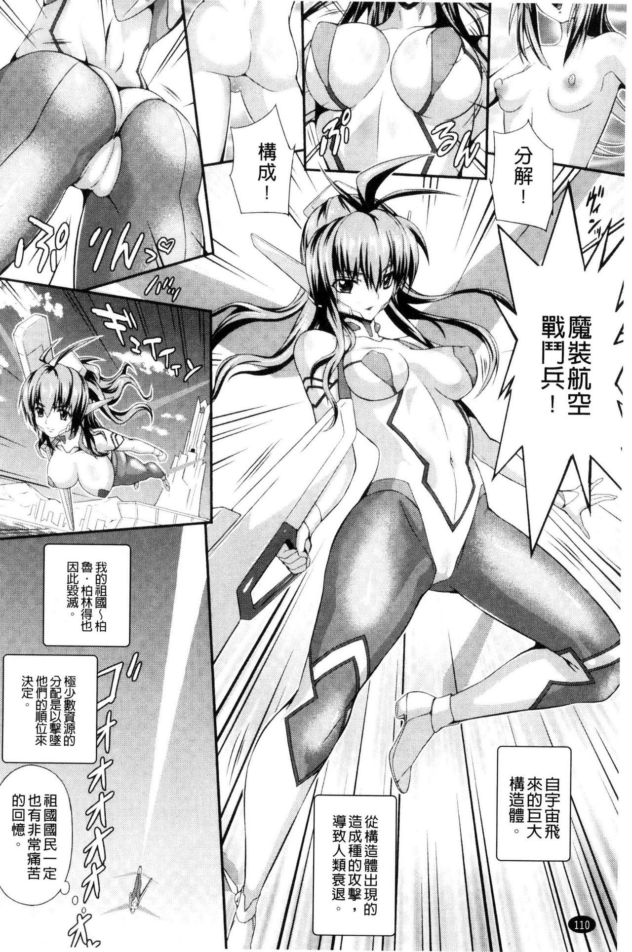 Busou Senki 114