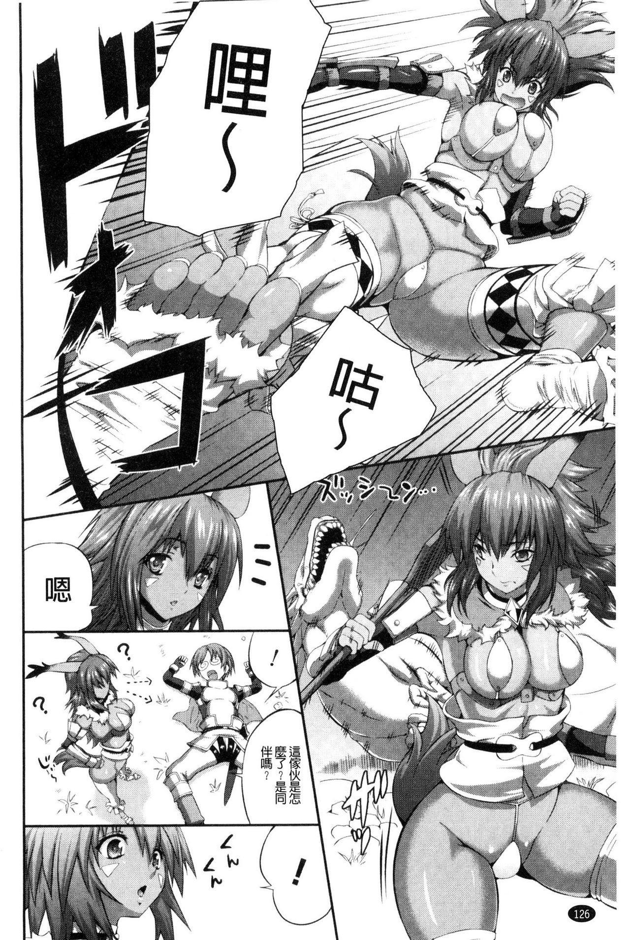 Busou Senki 130
