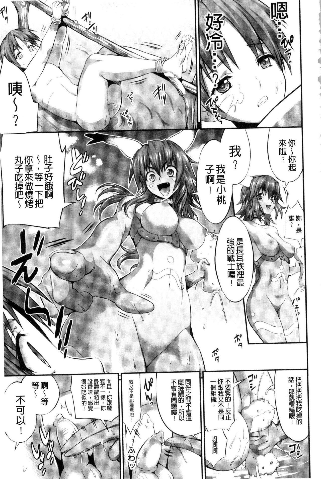 Busou Senki 131