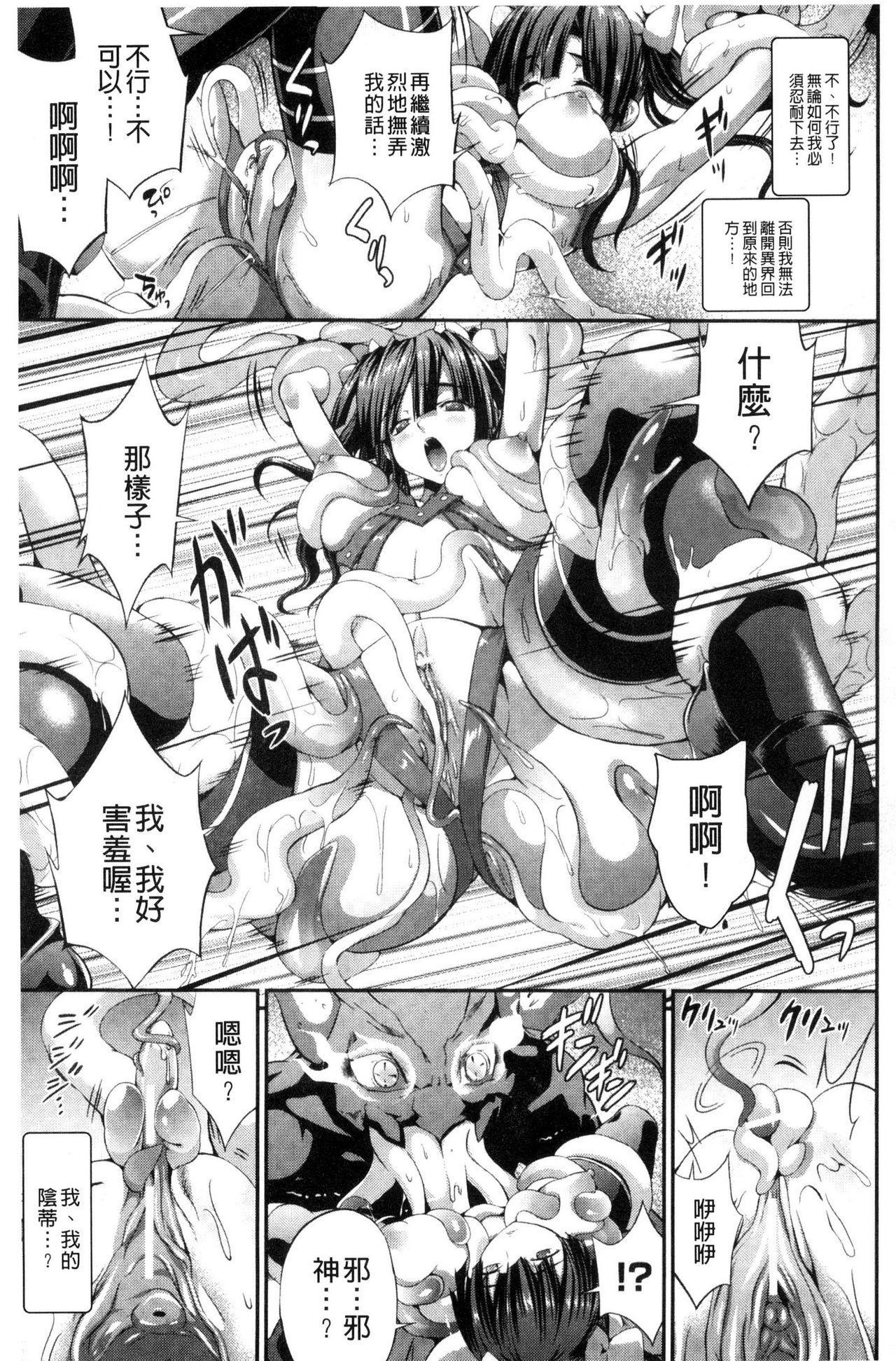 Busou Senki 31