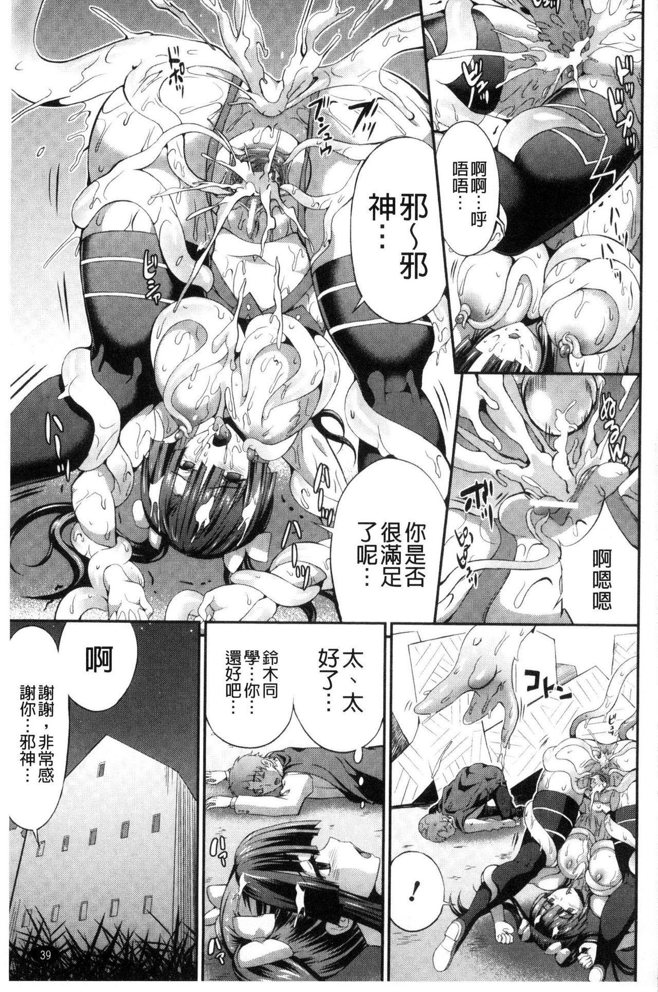 Busou Senki 43